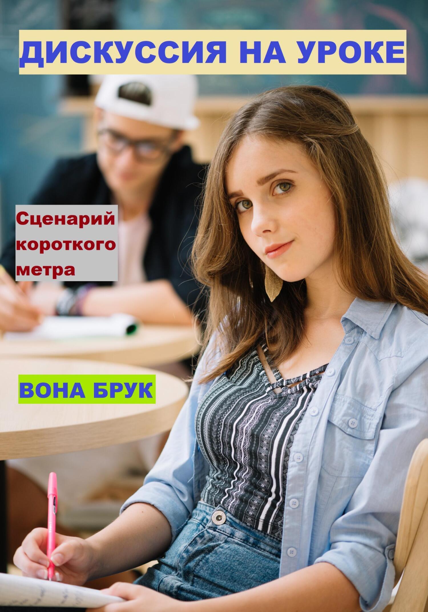 Салих Курбанов - Дискуссия на уроке
