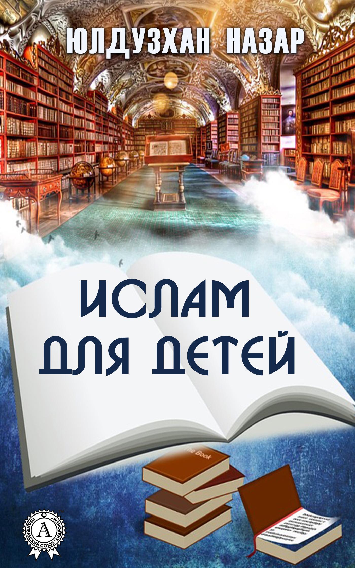 Купить книгу Ислам для детей, автора Назара Юлдузхана
