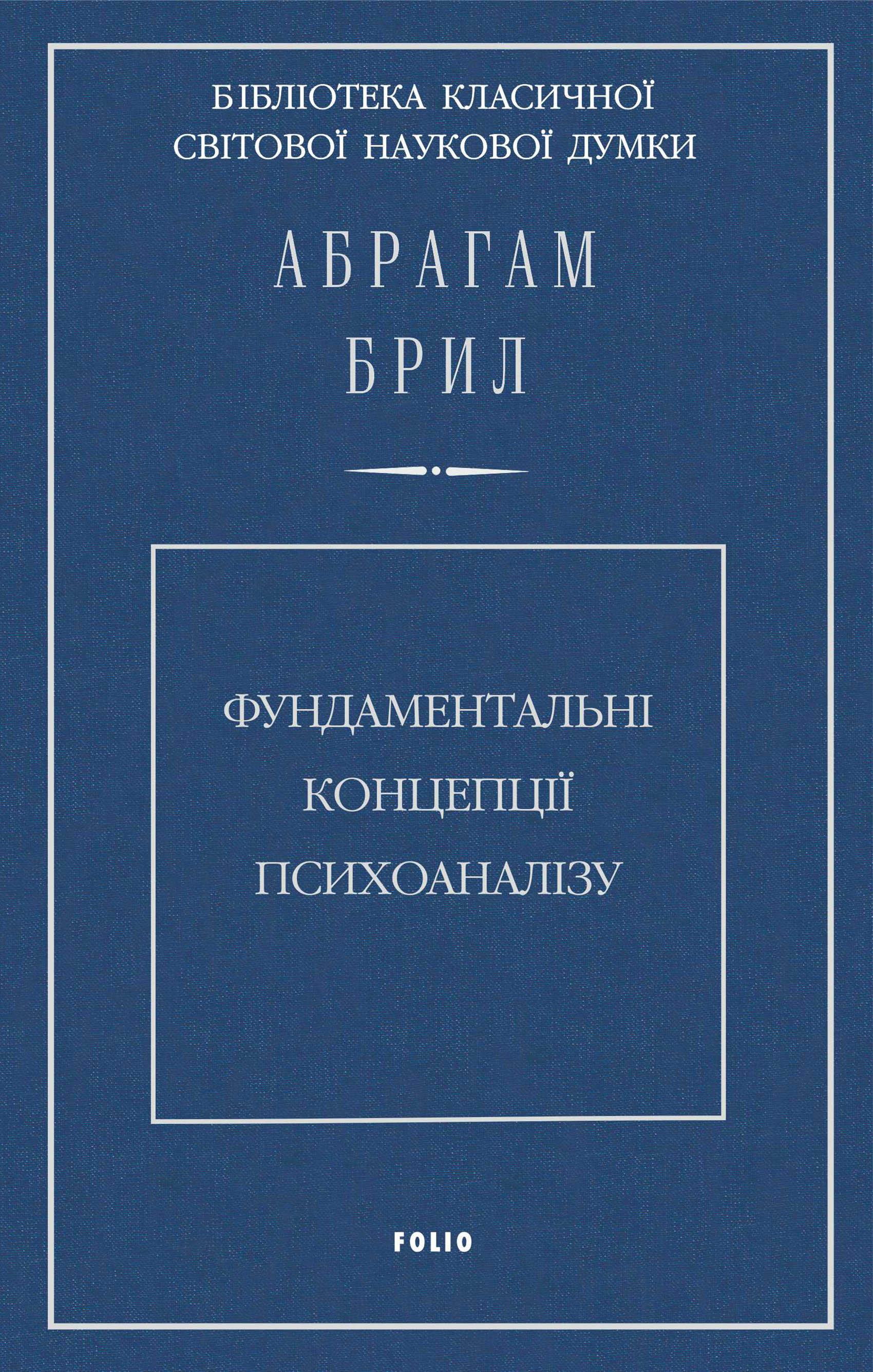 Купить книгу Фундаментальні концепції психоаналізу, автора Абрахама Брилла
