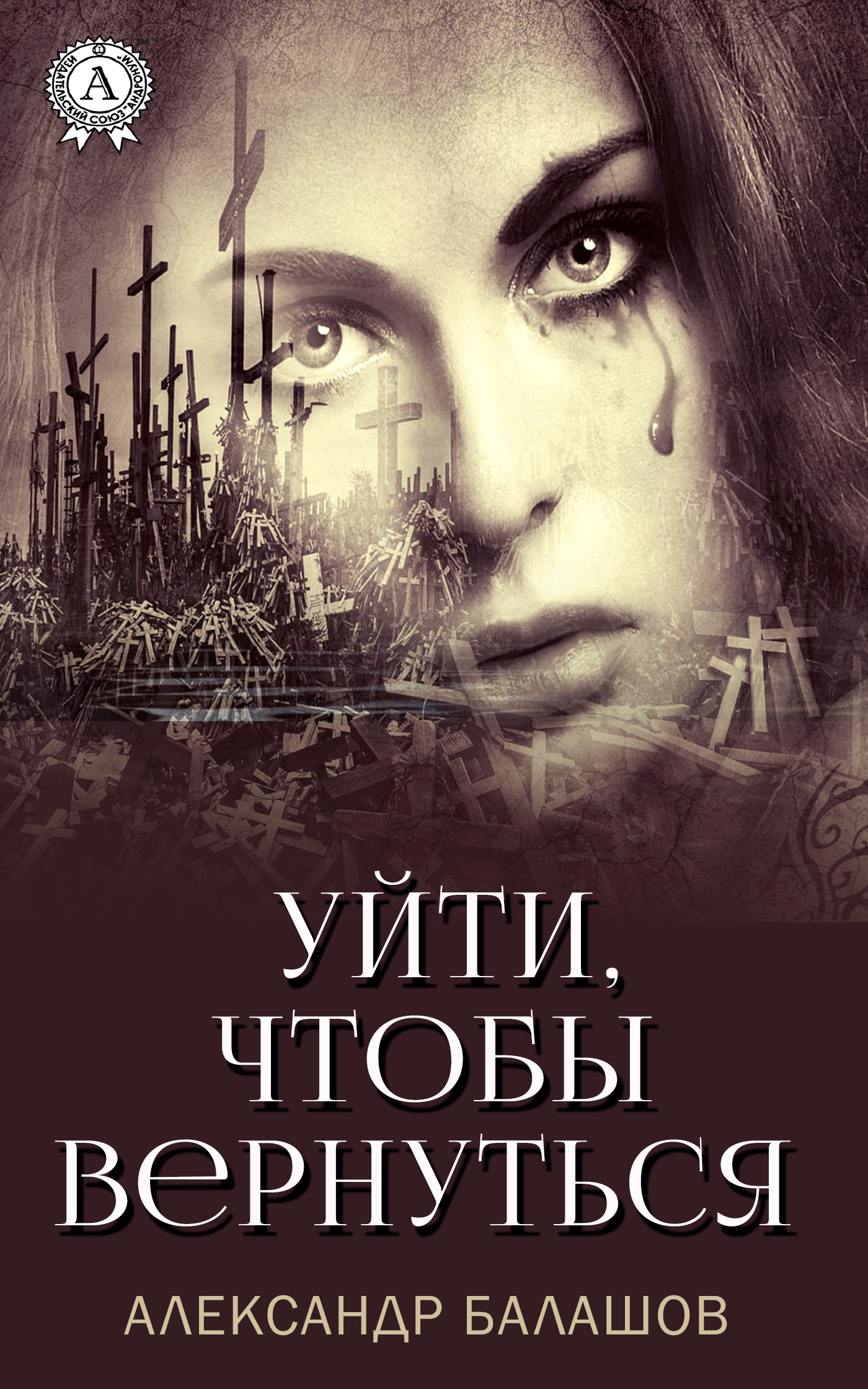 Александр Балашов - Уйти,чтобы вернуться