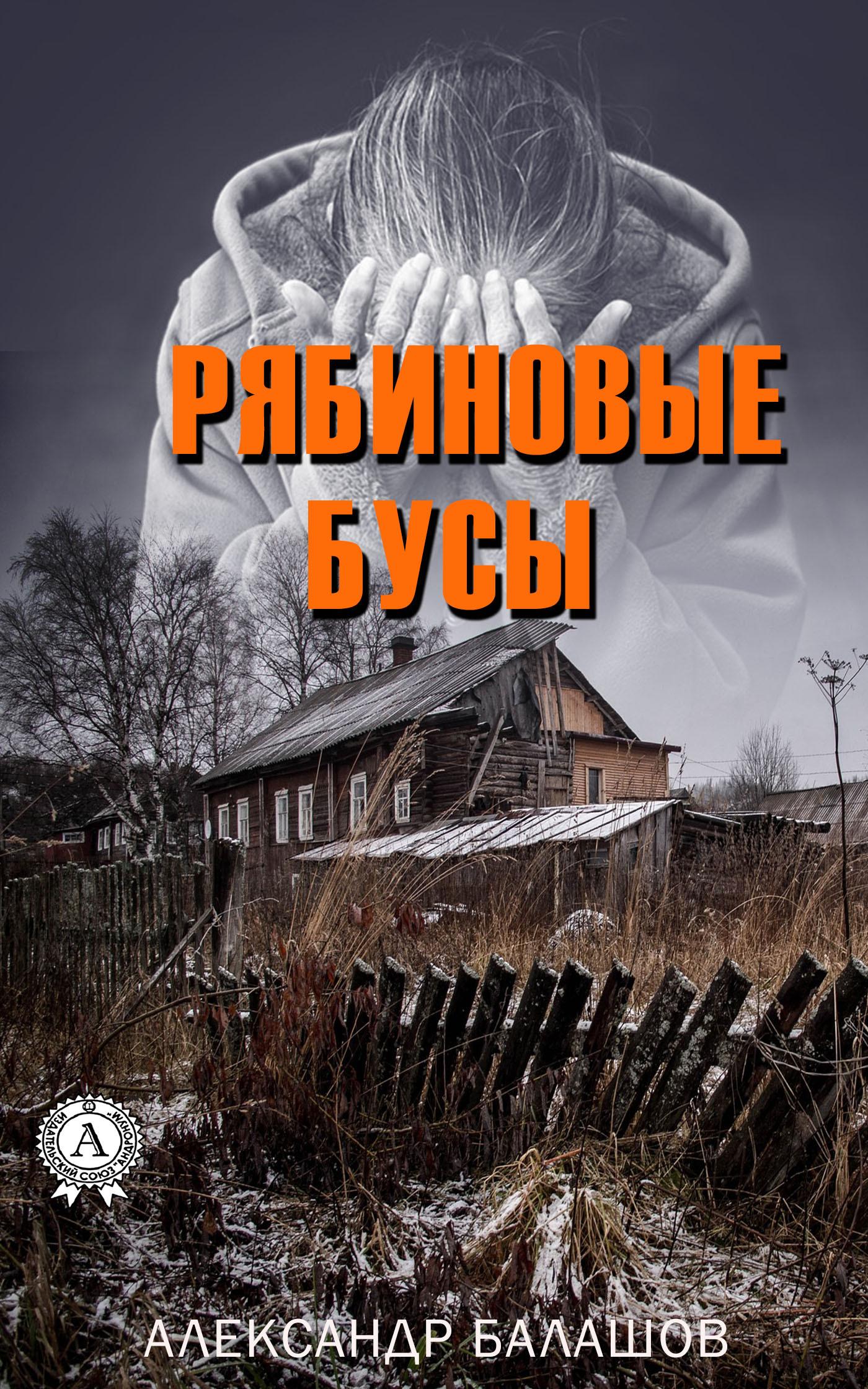 Александр Балашов - Рябиновые бусы