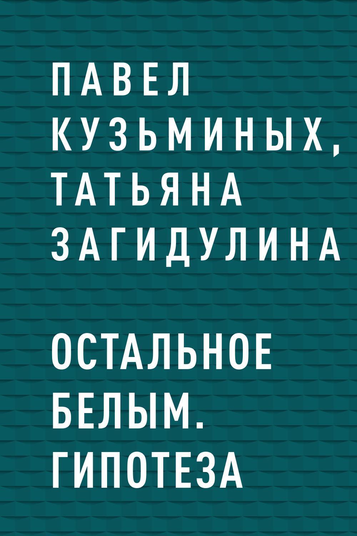 Павел Кузьминых, Татьяна Загидулина - Остальное белым. Гипотеза