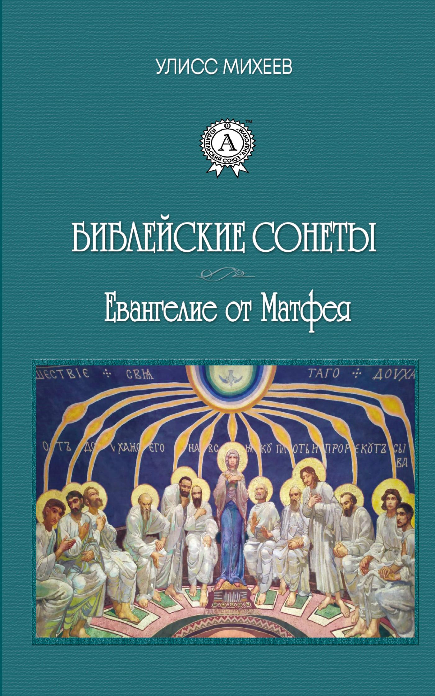 Купить книгу Библейские Сонеты. Евангелие от Матфея, автора Улисса Михеева