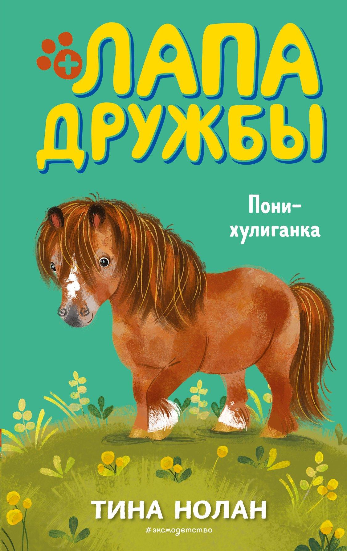 Купить книгу Пони-хулиганка, автора Тины Нолан