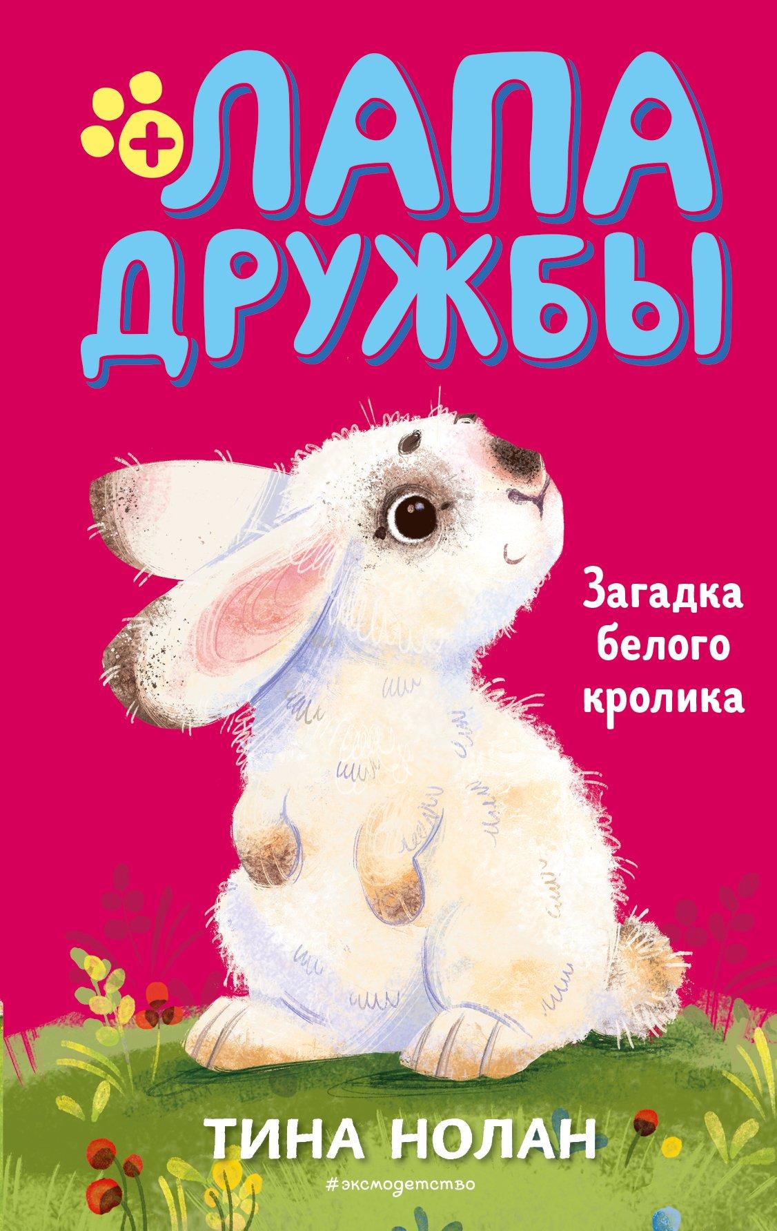 Купить книгу Загадка белого кролика, автора Тины Нолан