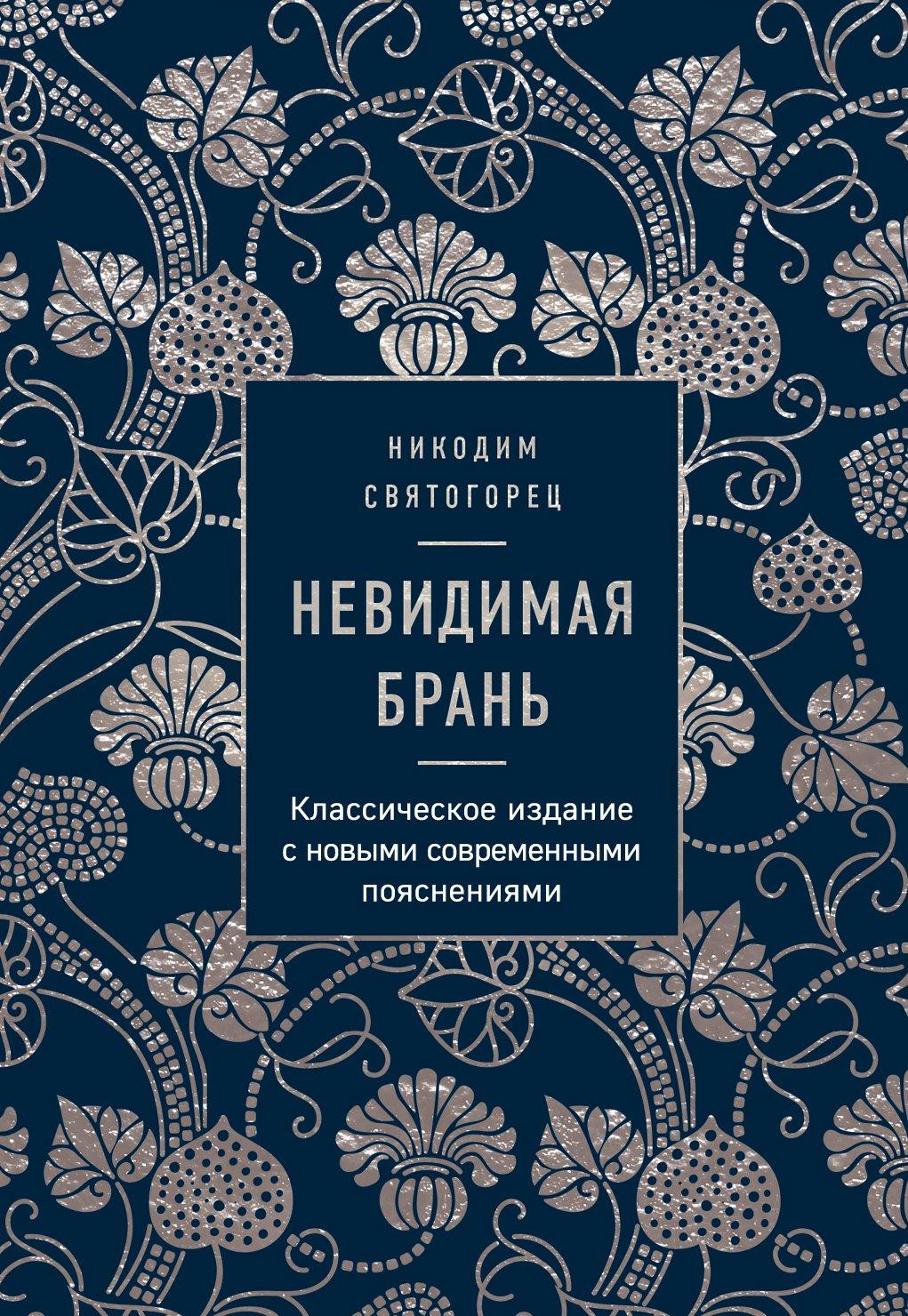 Купить книгу Невидимая брань, автора Никодима Святогорца