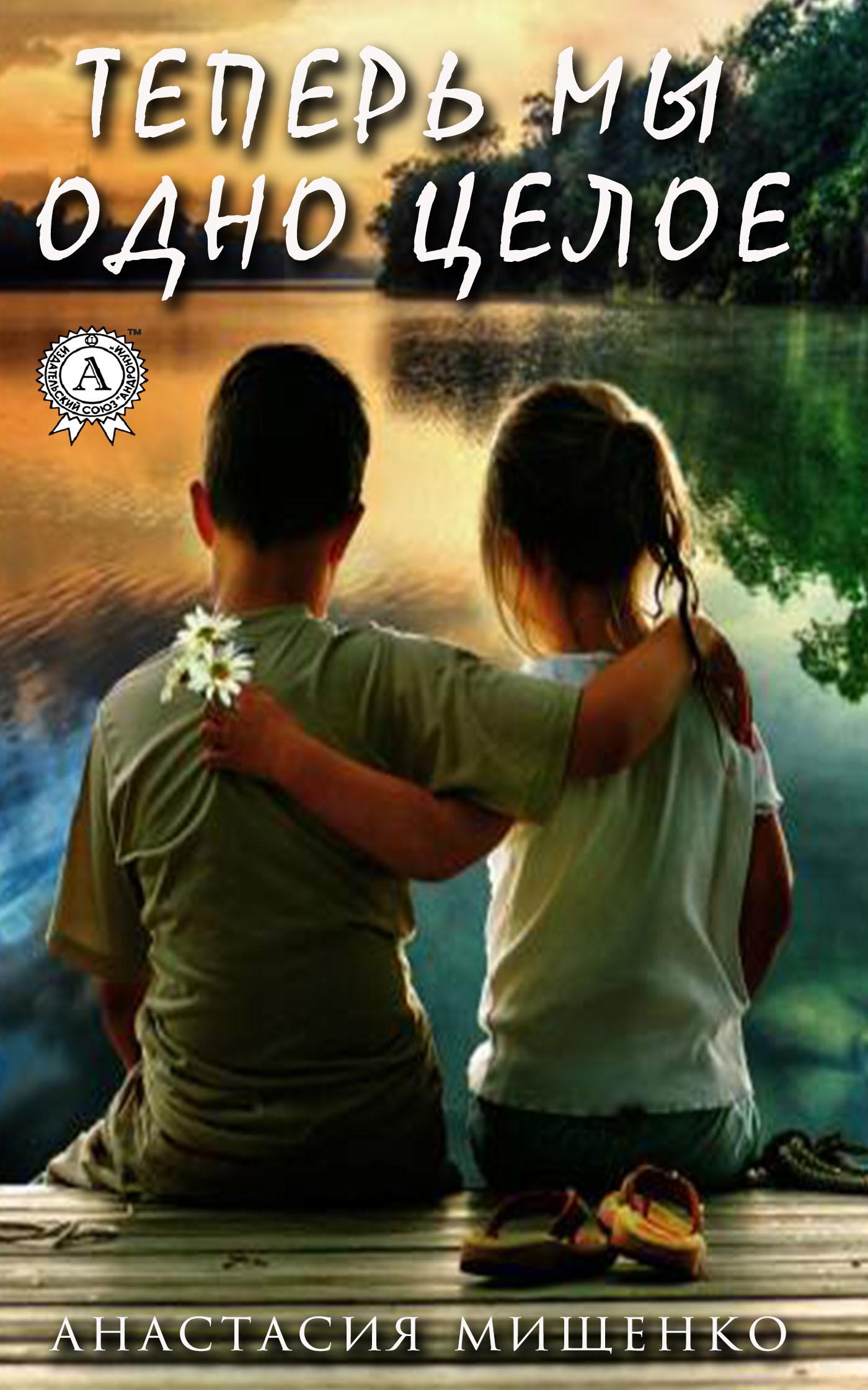 Купить книгу Теперь мы одно целое, автора Анастасии Мищенко