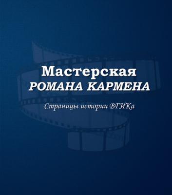 Купить книгу Мастерская Романа Кармена. Страницы истории ВГИКа, автора В. П. Лисаковича