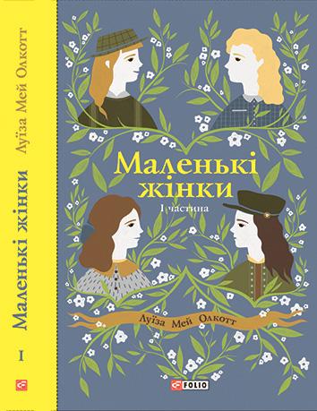 Купить книгу Маленькі жінки. Частина 1, автора Луизы Мэй Олкотт