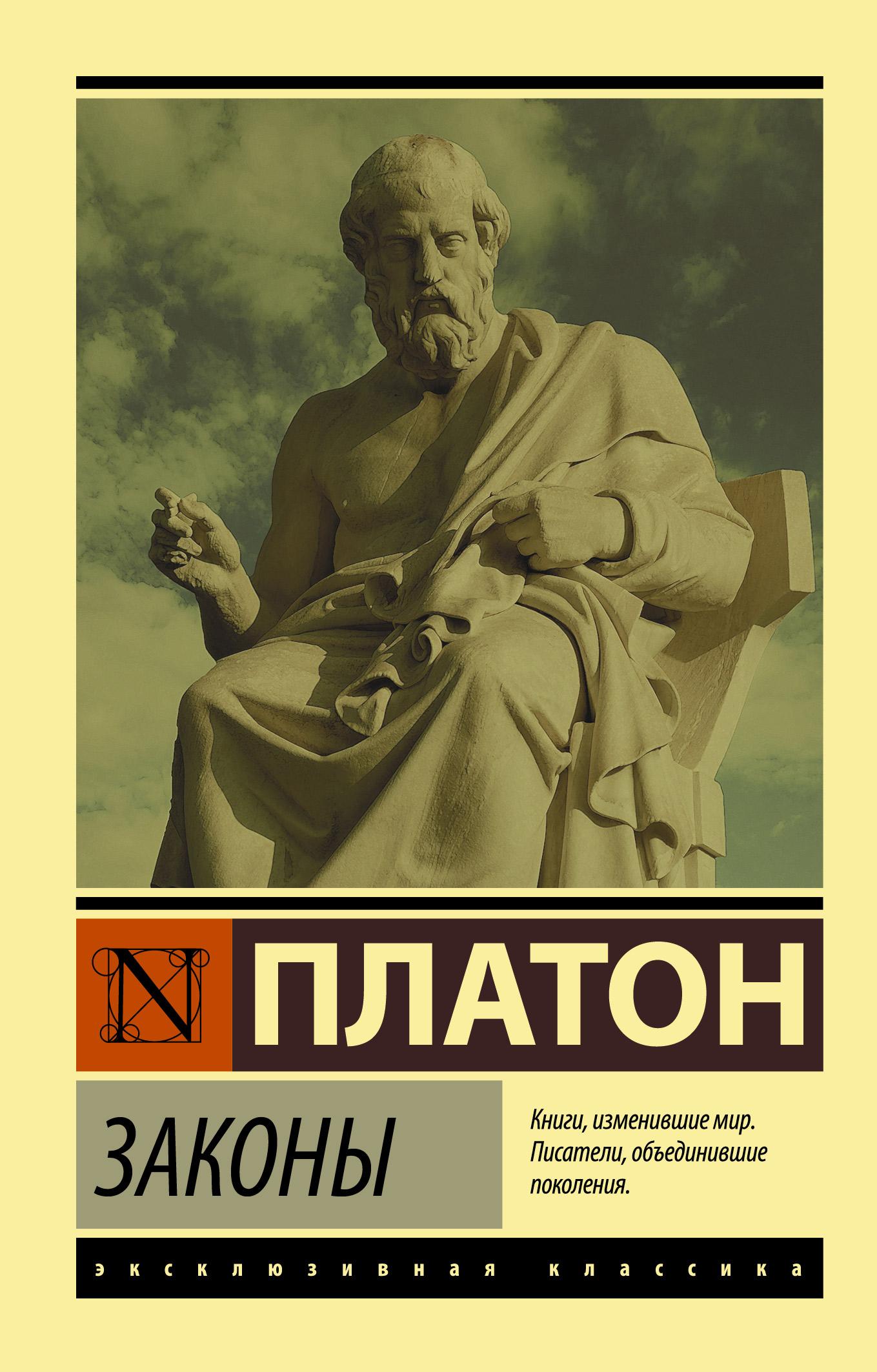 Купить книгу Законы, автора Платона