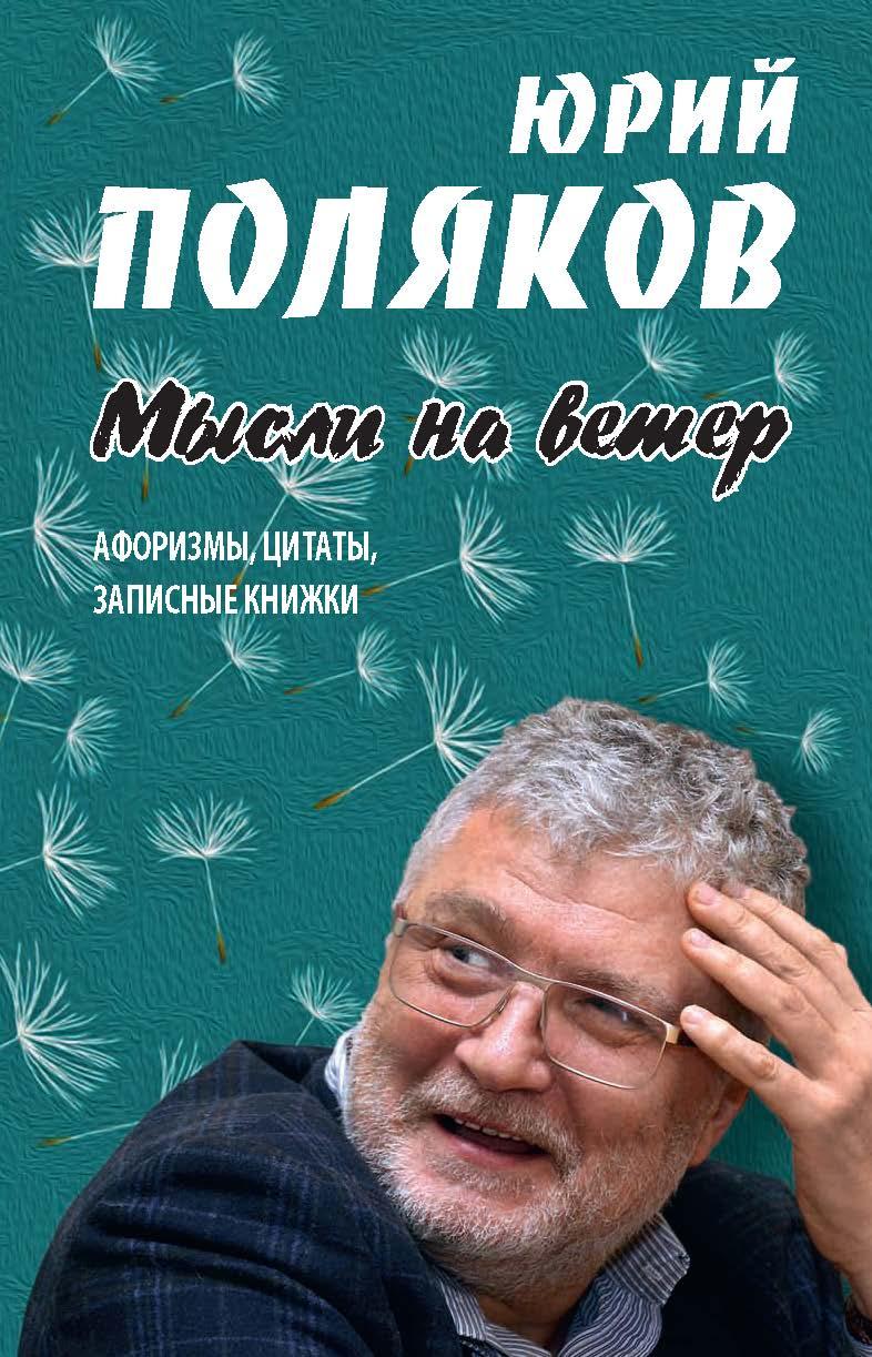 Купить книгу Мысли на ветер. Афоризмы, цитаты, записные книжки, автора Юрия Полякова
