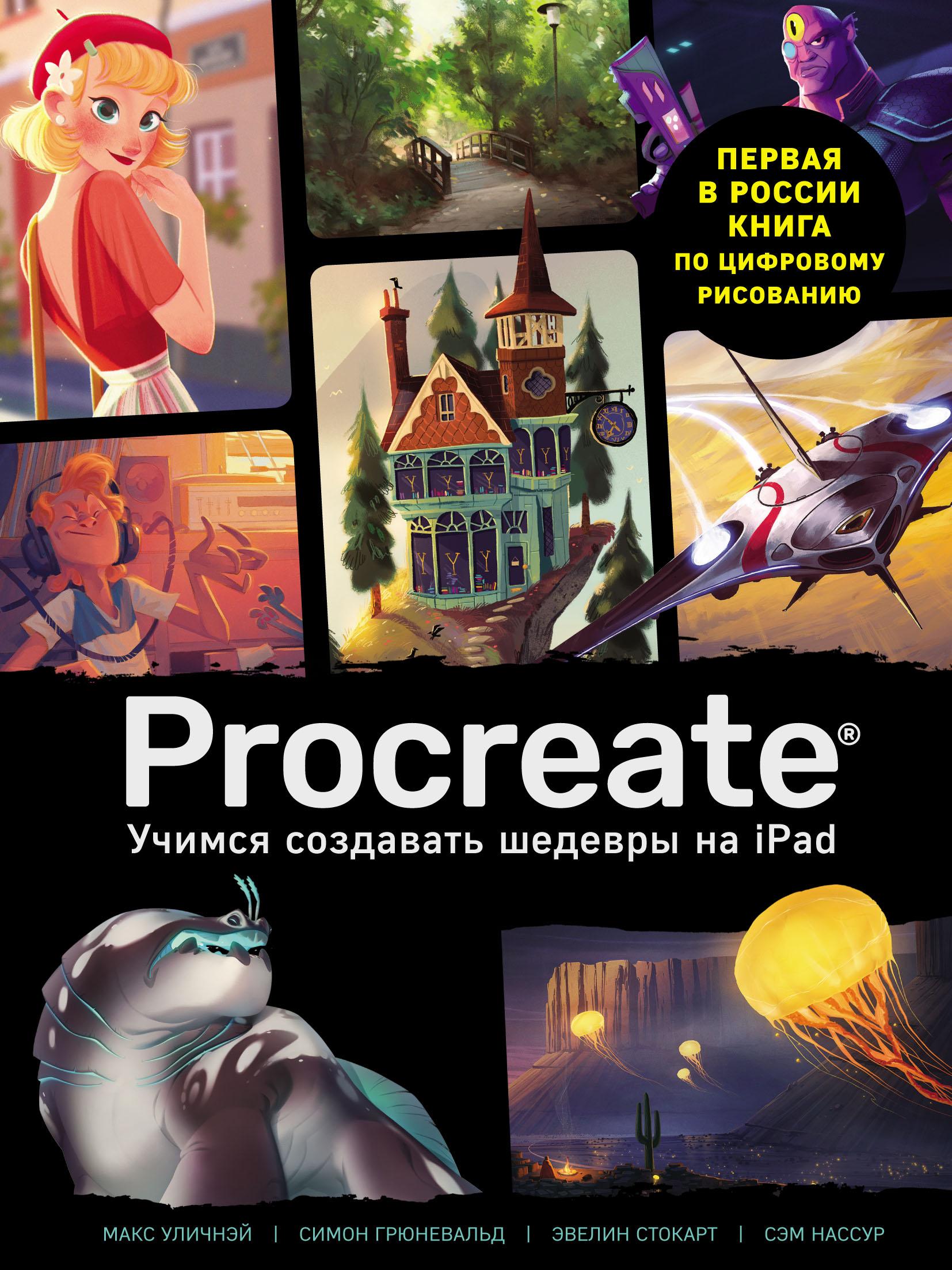 Купить книгу Procreate. Учимся создавать шедевры на Ipad. Единственный гид по цифровой живописи, автора Макса Уличнэя