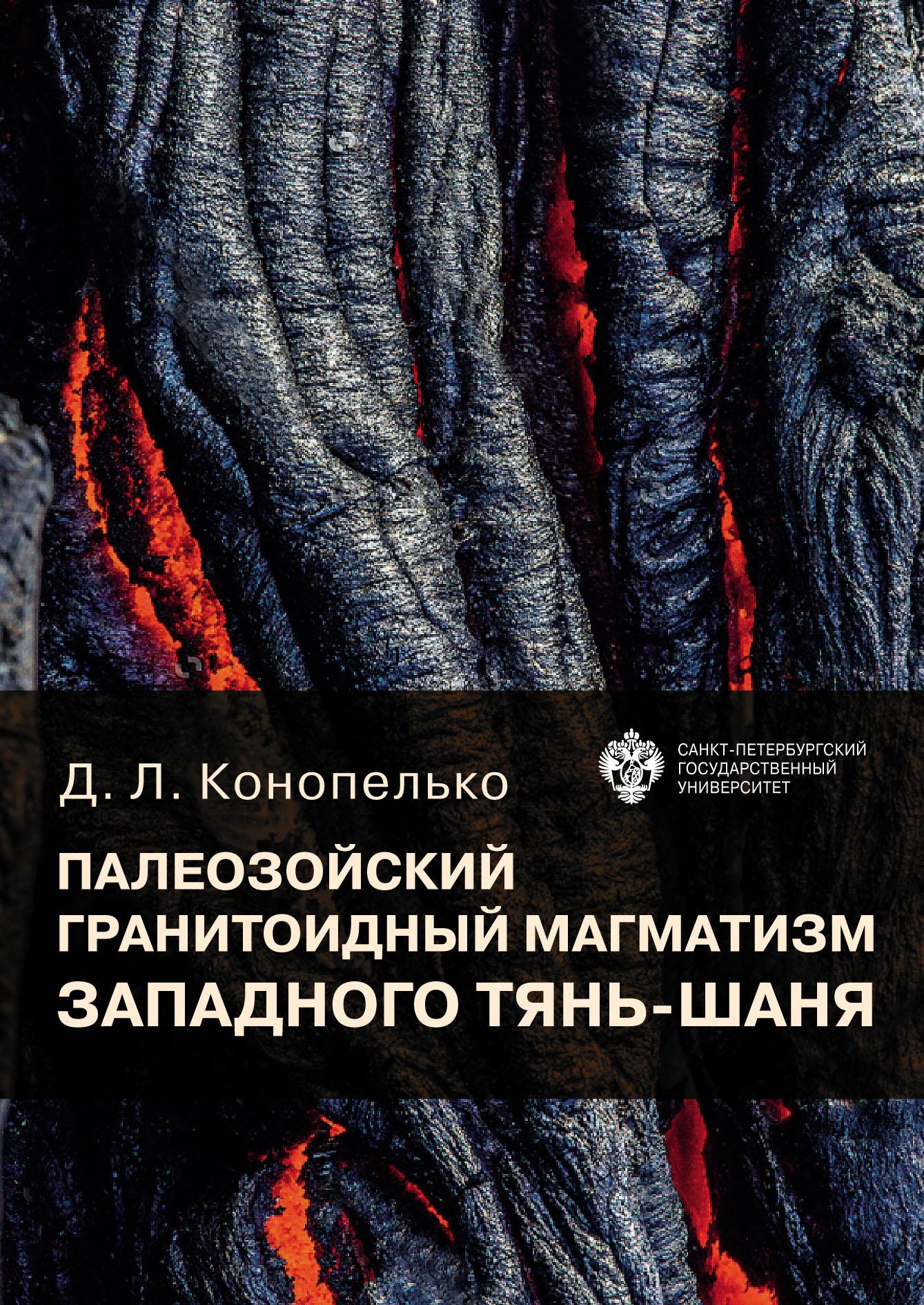 Купить книгу Палеозойский гранитоидный магматизм западного Тянь-Шаня, автора Дмитрия Конопелько