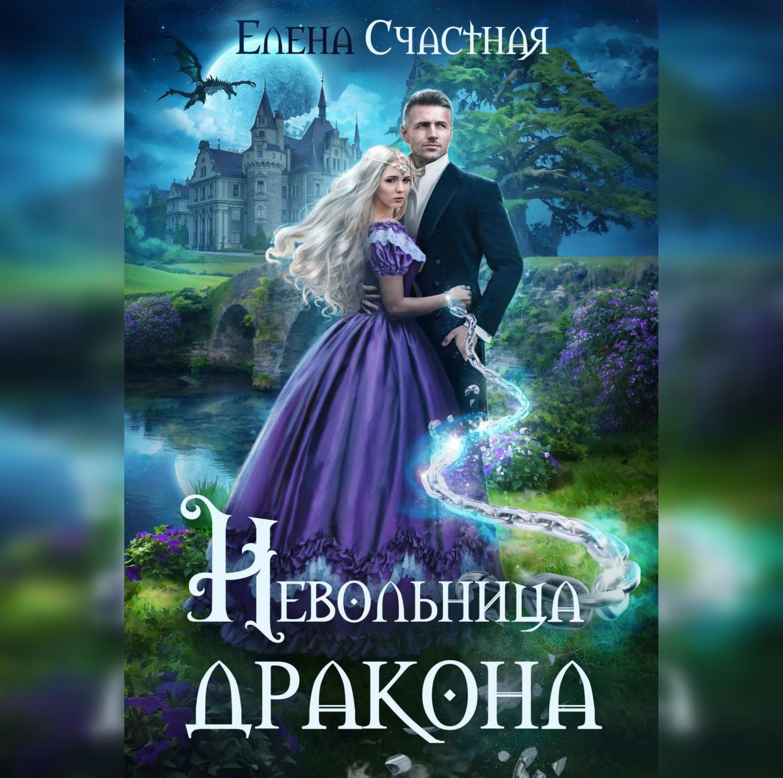 Купить книгу Невольница дракона, автора Елены Счастной