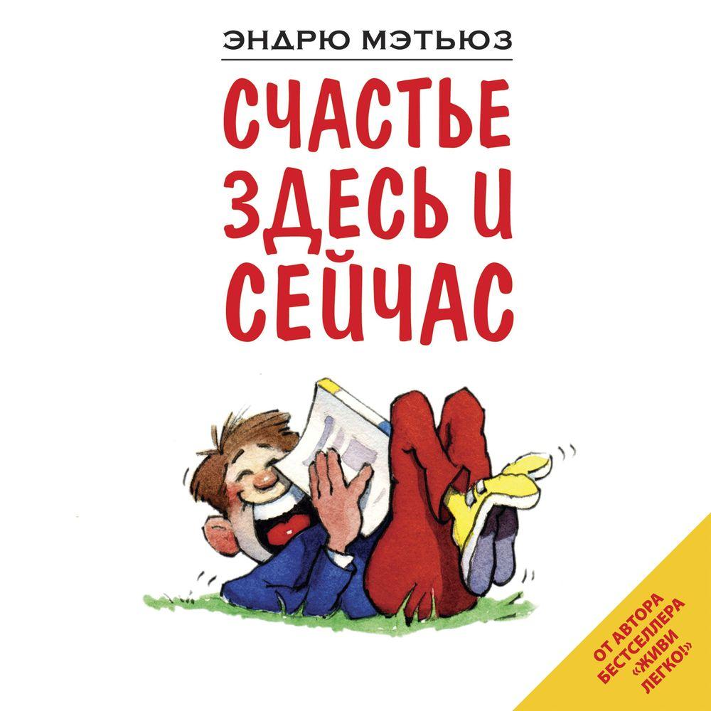 Купить книгу Счастье здесь и сейчас, автора Эндрю Мэтьюза