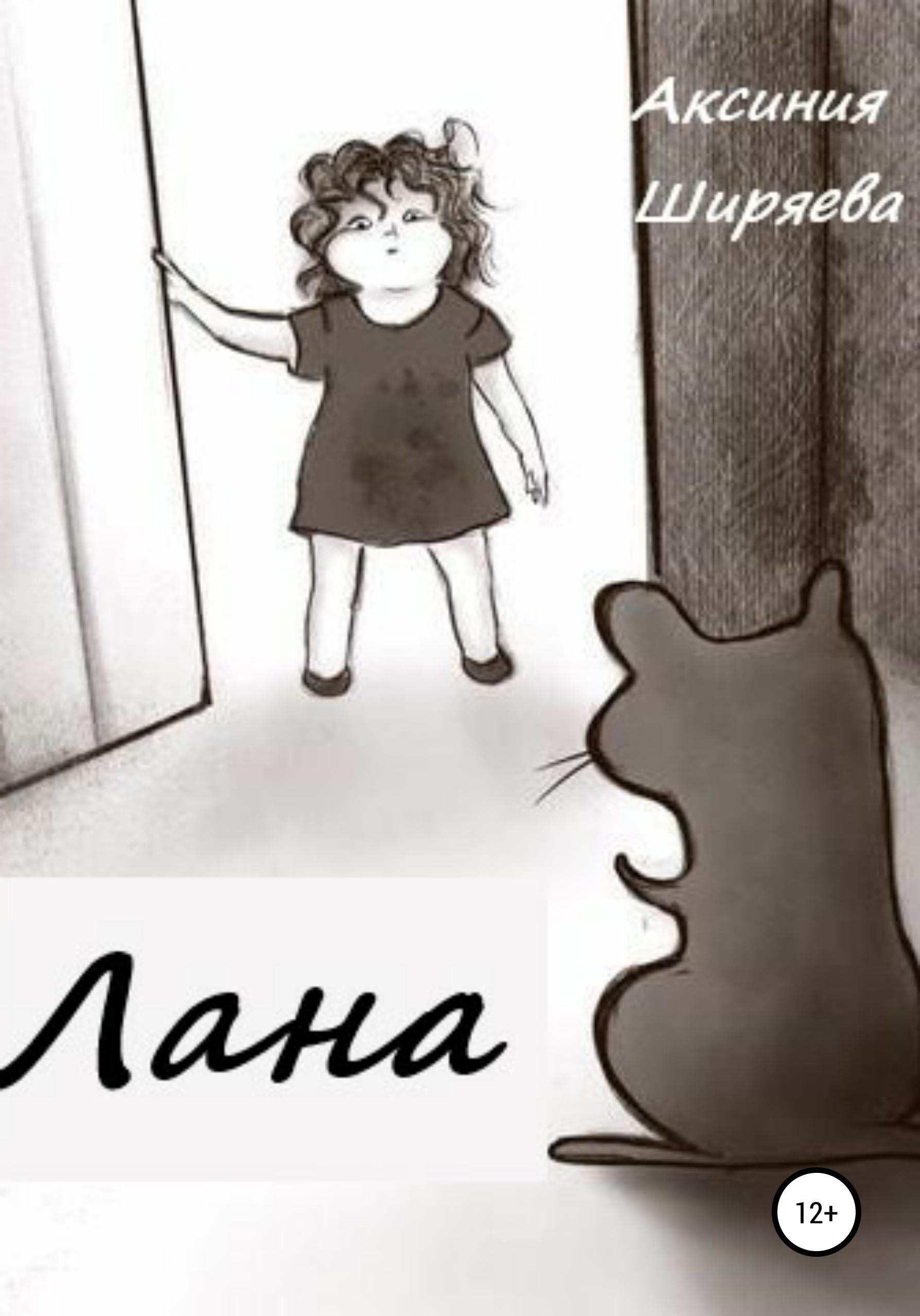 Аксиния Ширяева - Лана