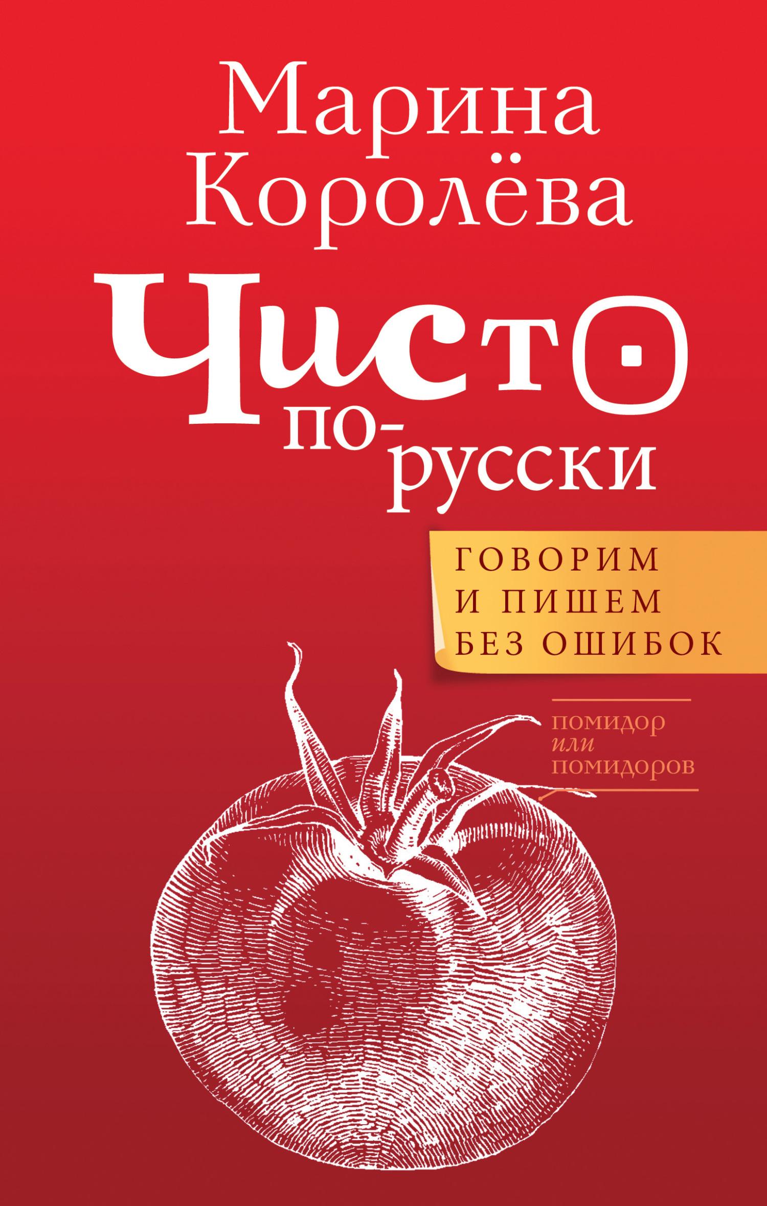 Купить книгу Чисто по-русски, автора Марины Королёвой