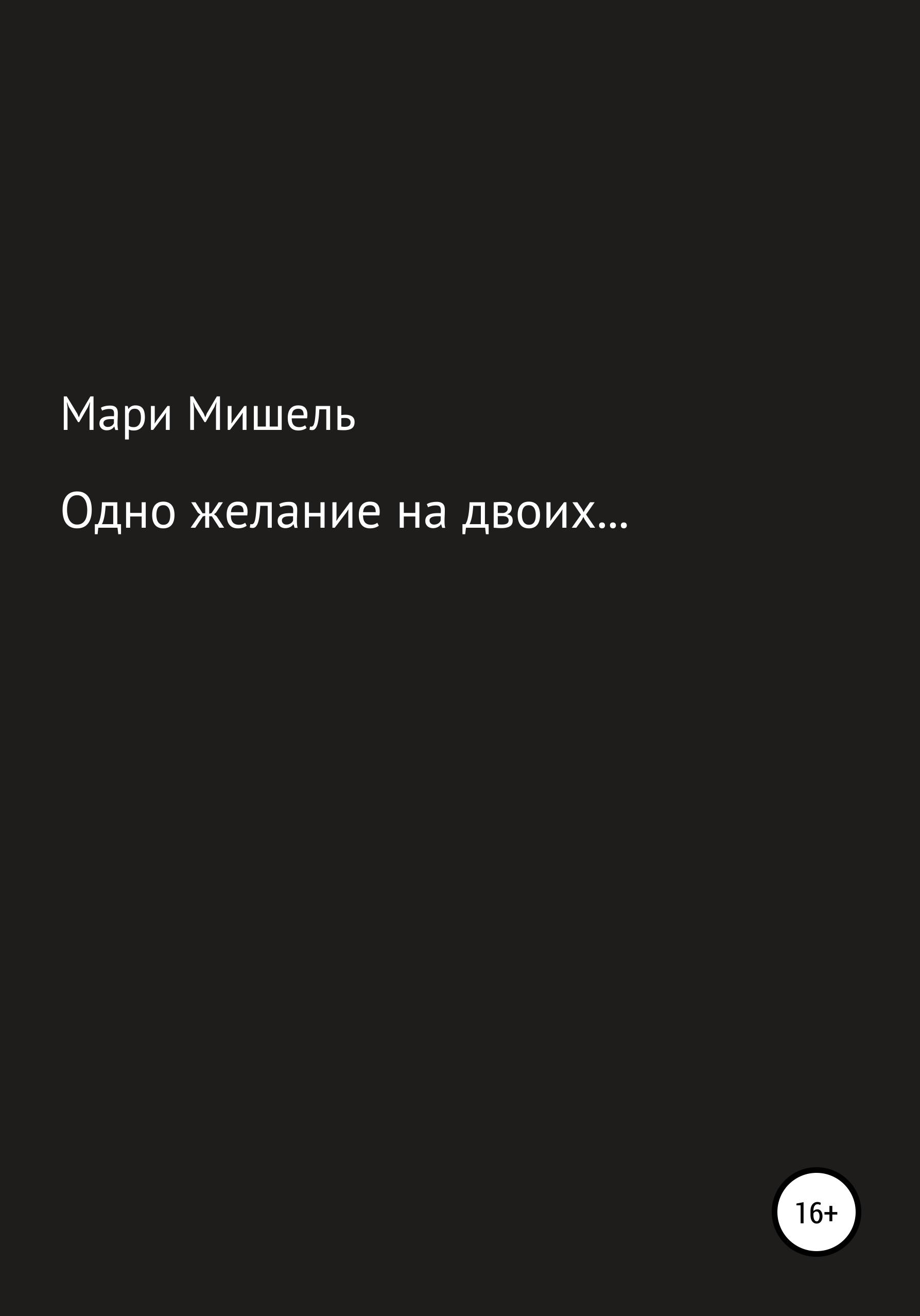 Мари Мишель - Одно желание на двоих…