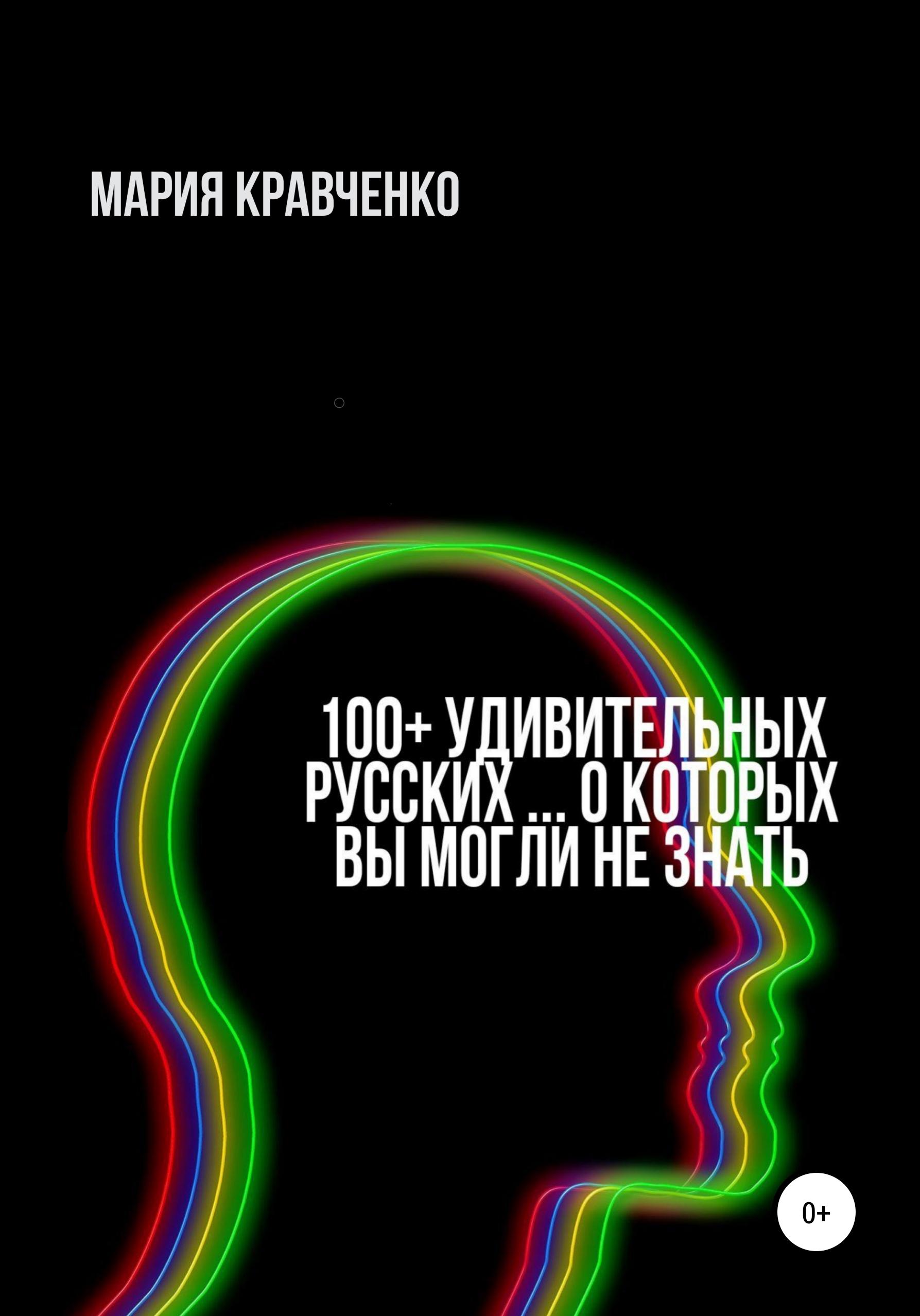 Купить книгу 100+ удивительных русских… о которых вы могли не знать, автора Марии Кравченко