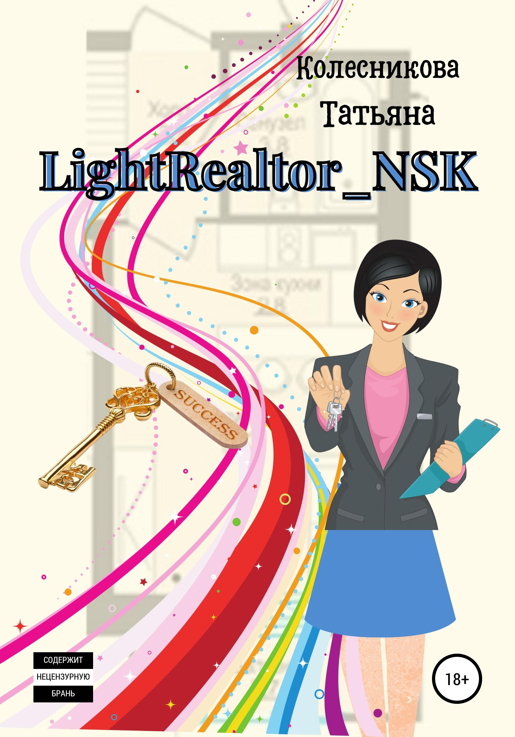Купить книгу LightRealtor_NSK, автора Татьяны Колесниковой