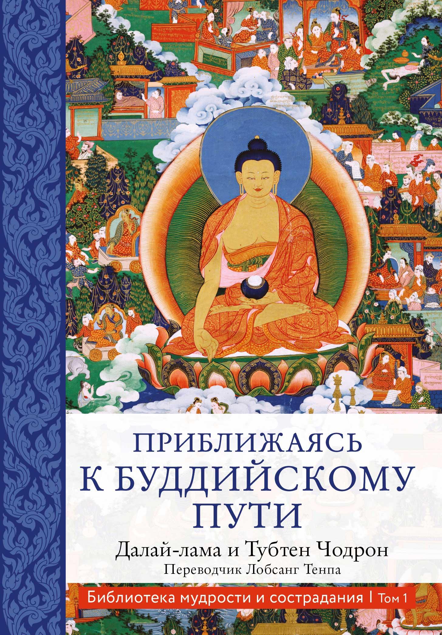 Купить книгу Приближаясь к буддийскому пути, автора