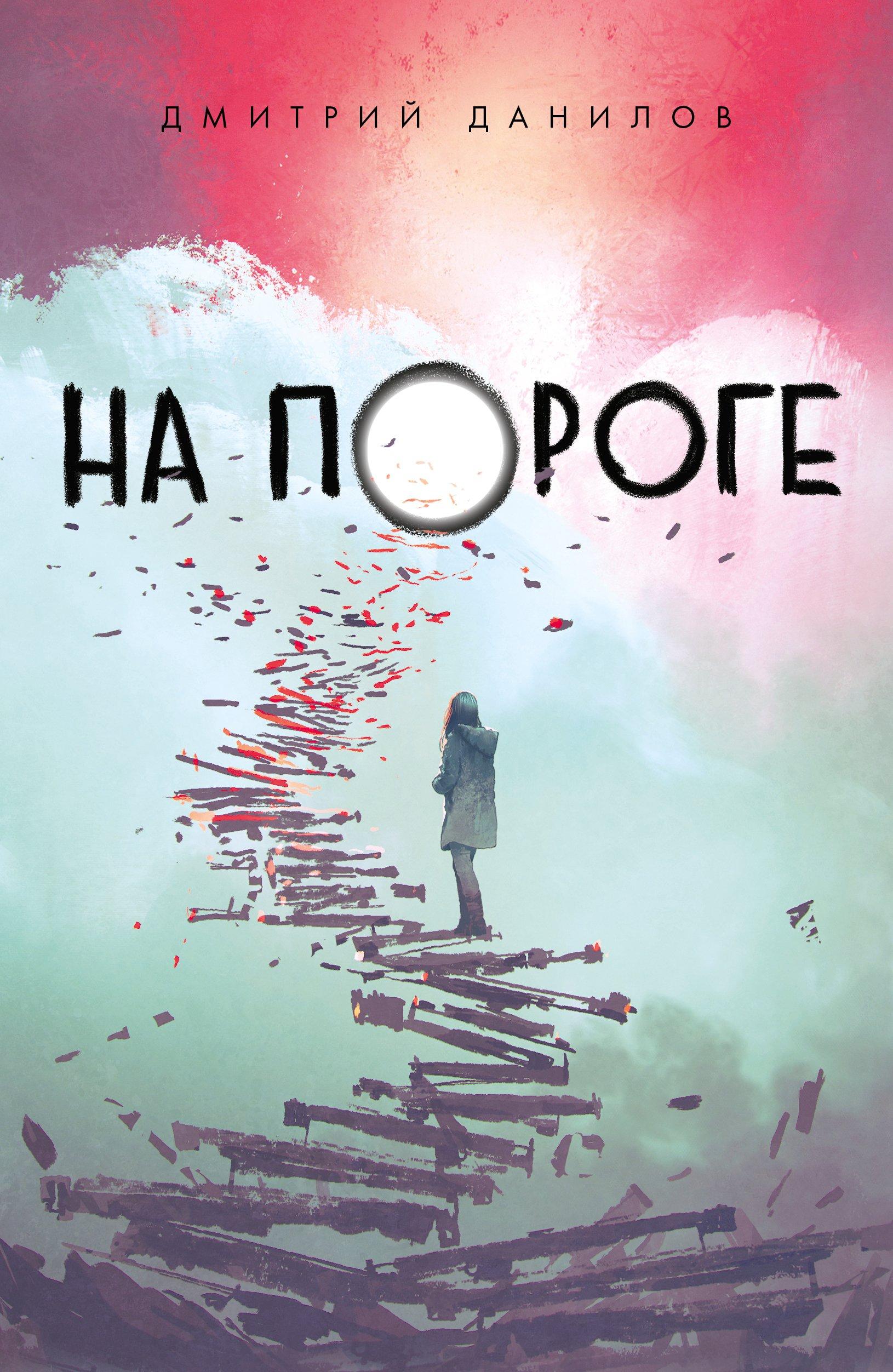 Дмитрий Данилов - На пороге