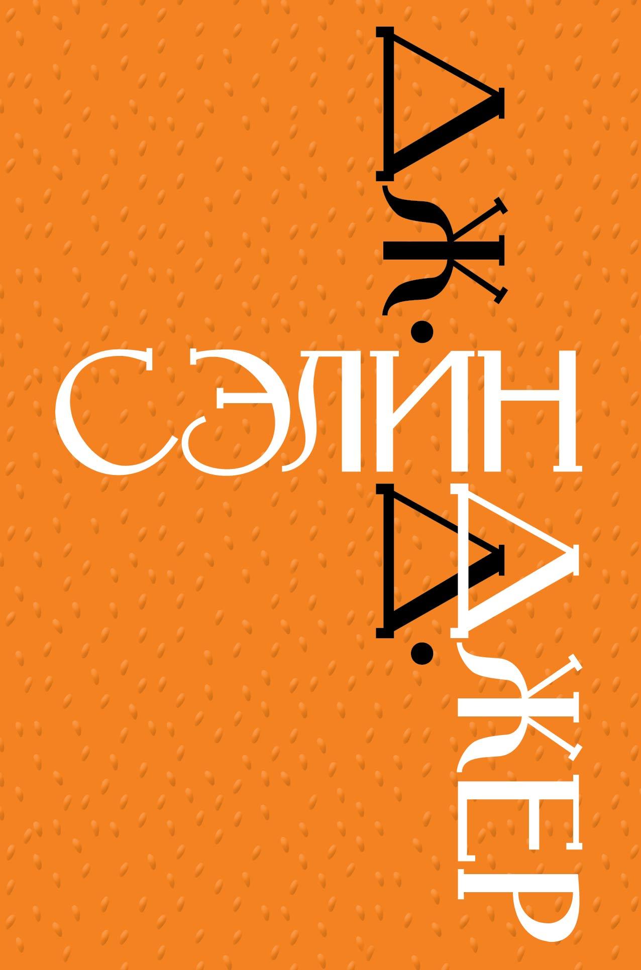 Купить книгу Дж. Д. Сэлинджер, автора Дж. Д. Сэлинджер