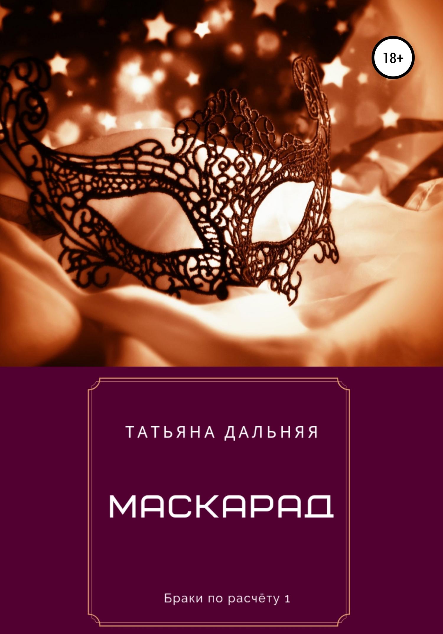 Татьяна Дальняя - Маскарад
