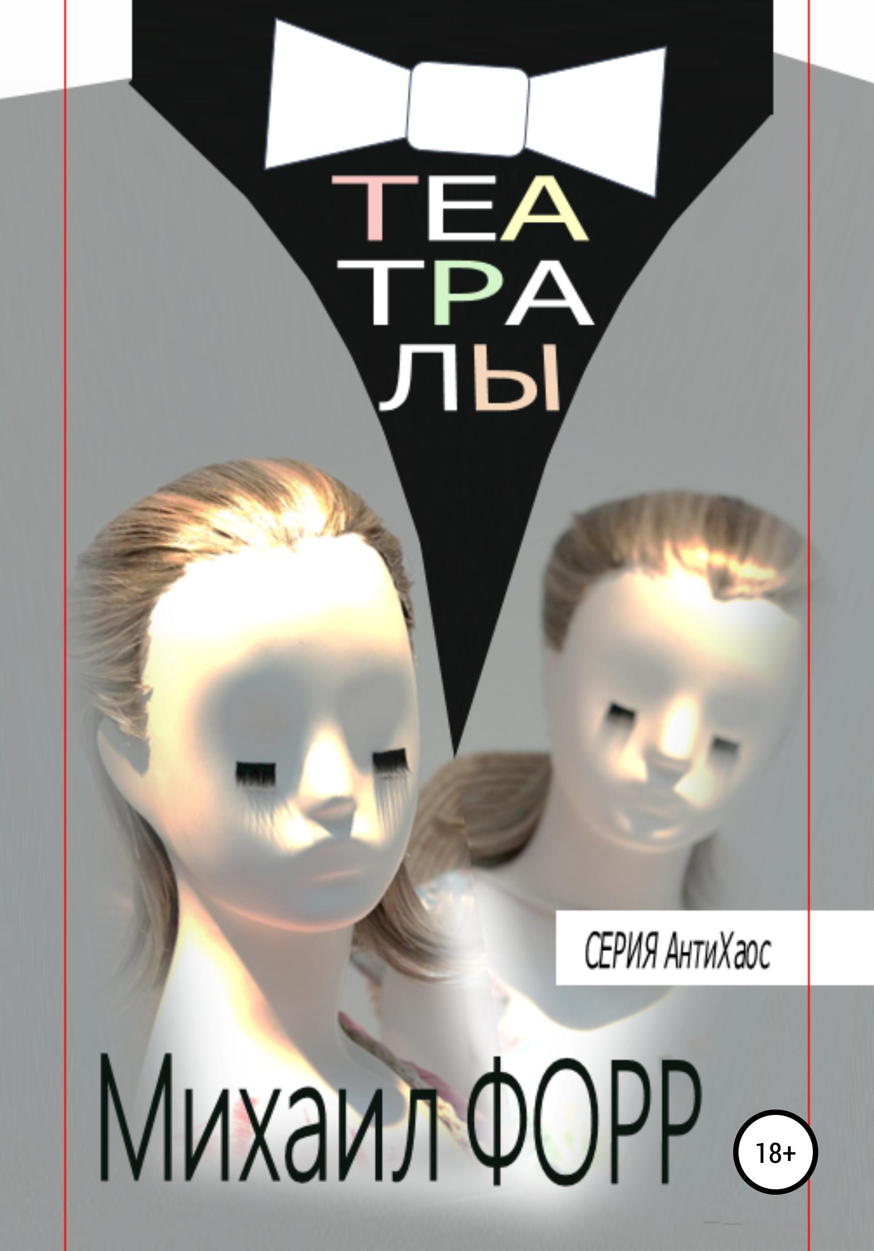 Михаил Форр - Театралы