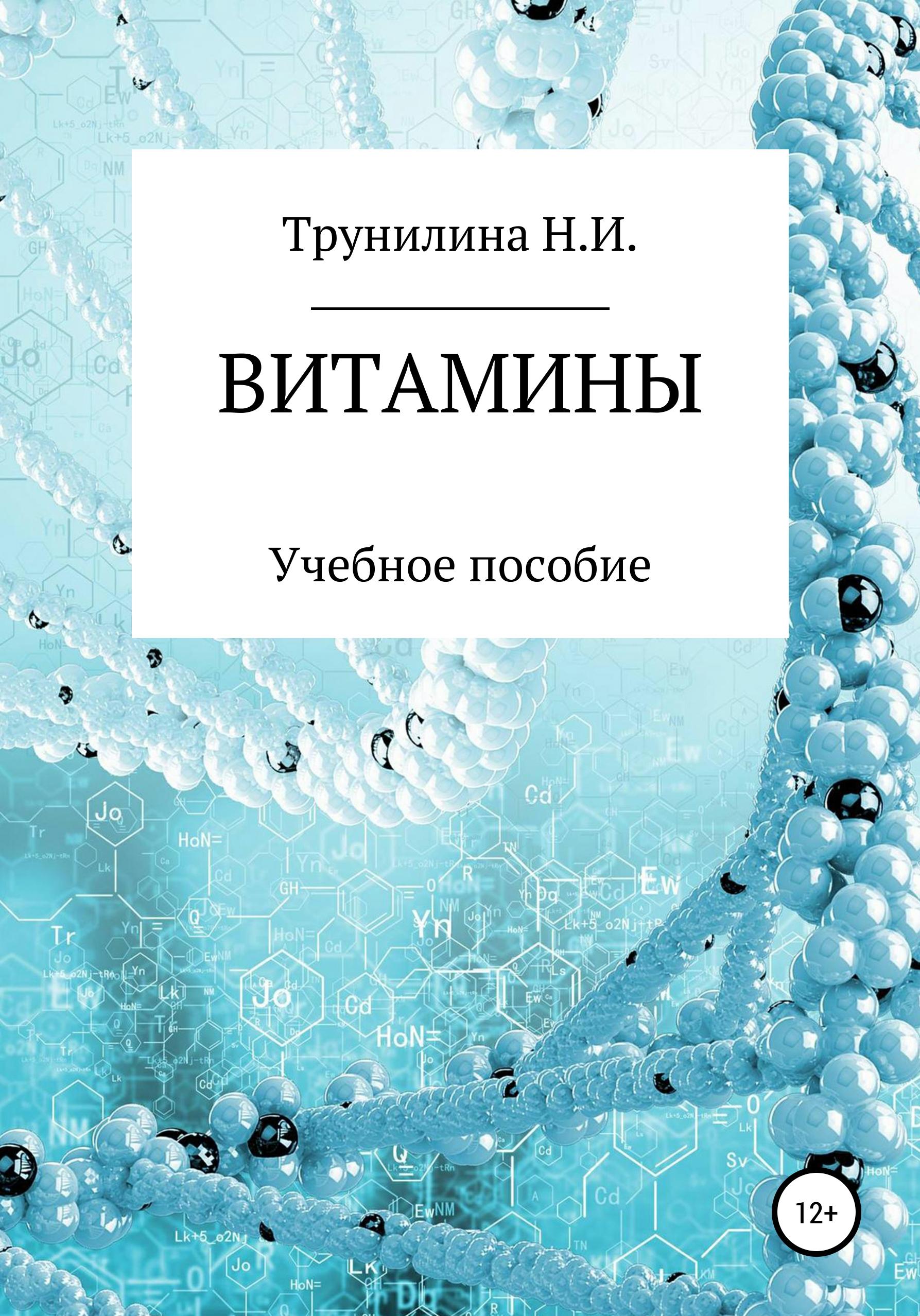 Наталья Трунилина - Витамины. Часть 1: Водорастворимые