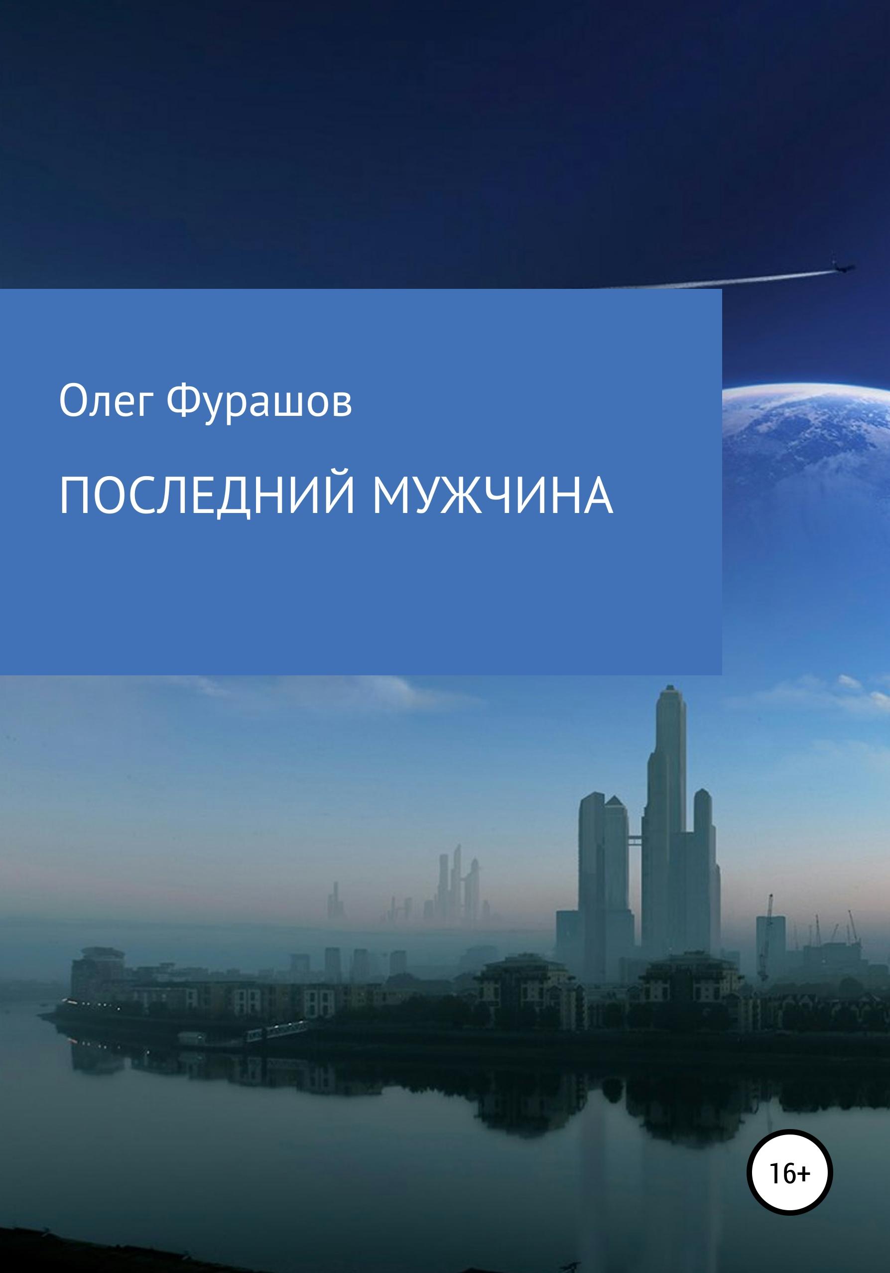 Олег Фурашов - Последний мужчина