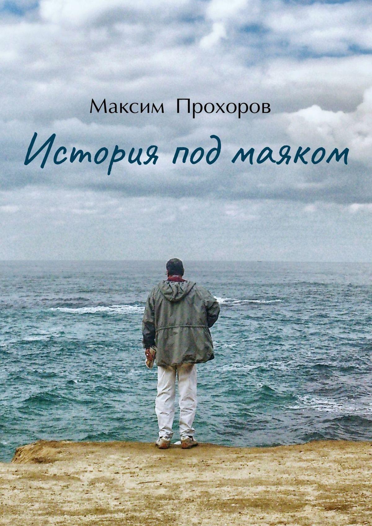 Максим Прохоров - История под маяком