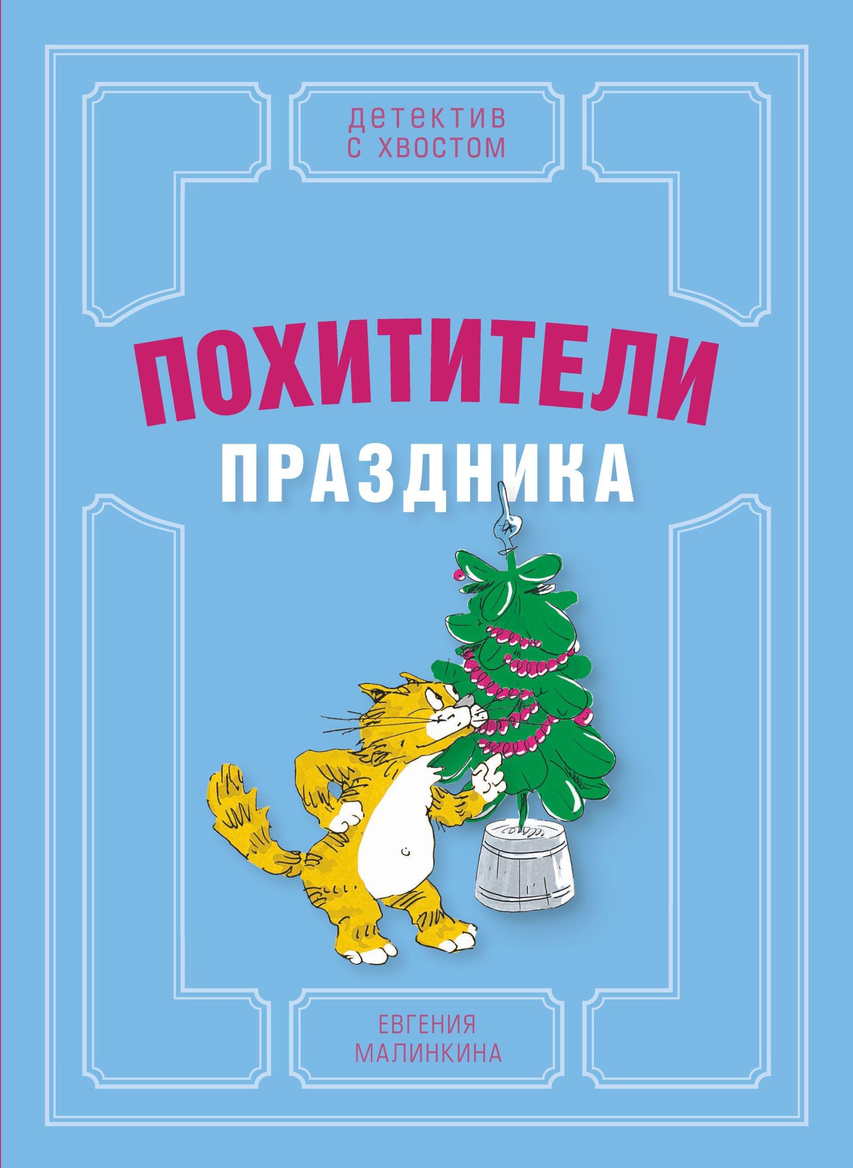 Евгения Малинкина - Похитители праздника