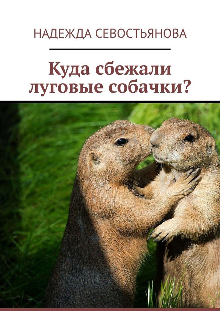 Надежда Севостьянова - Куда сбежали луговые собачки?