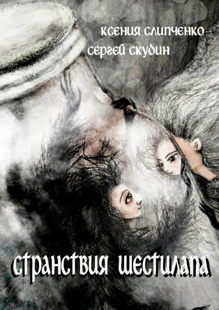 Сергей Скудин, Ксения Слипченко - Странствия Шестилапа