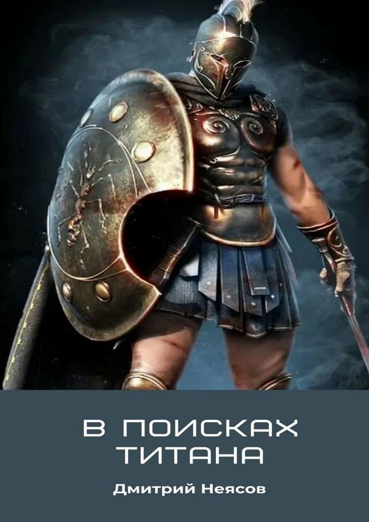 Купить книгу Впоисках Титана, автора Дмитрия Неясова