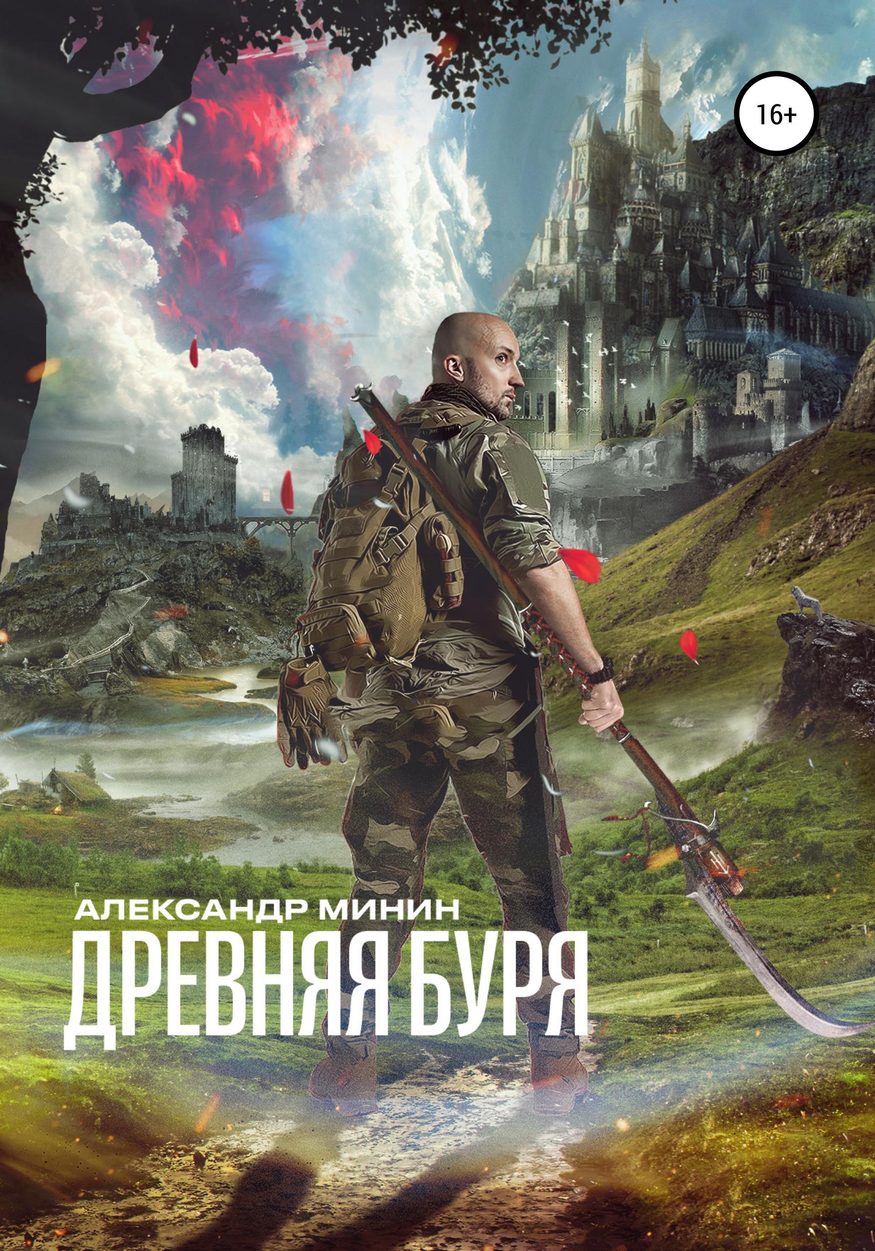 Купить книгу Древняя буря, автора Александра Минина