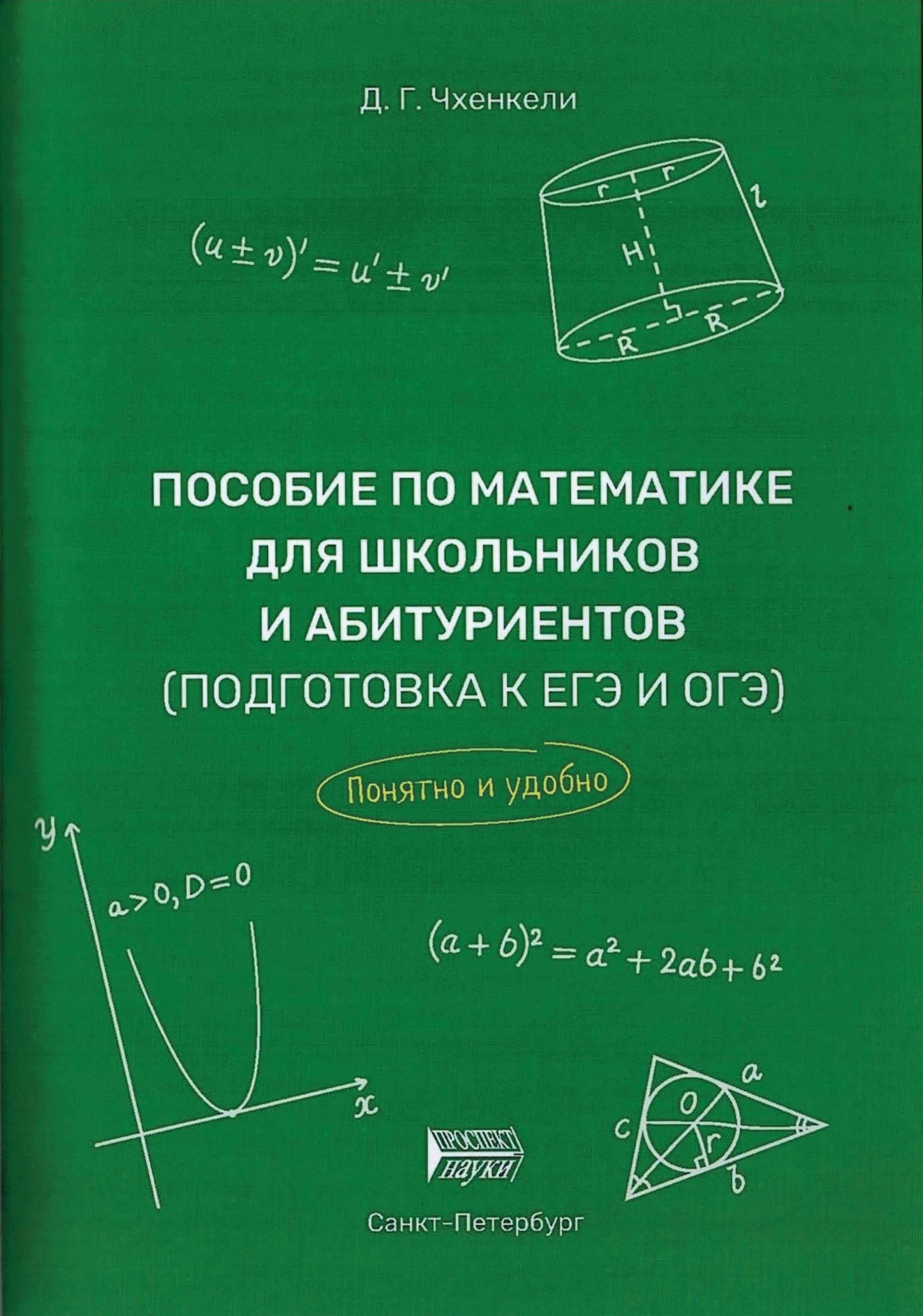 Давид Чхенкели - Пособие по математике для школьников и абитуриентов. Подготовка к ЕГЭ и ОГЭ