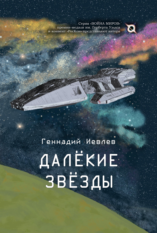 Геннадий Иевлев - Далекие звёзды