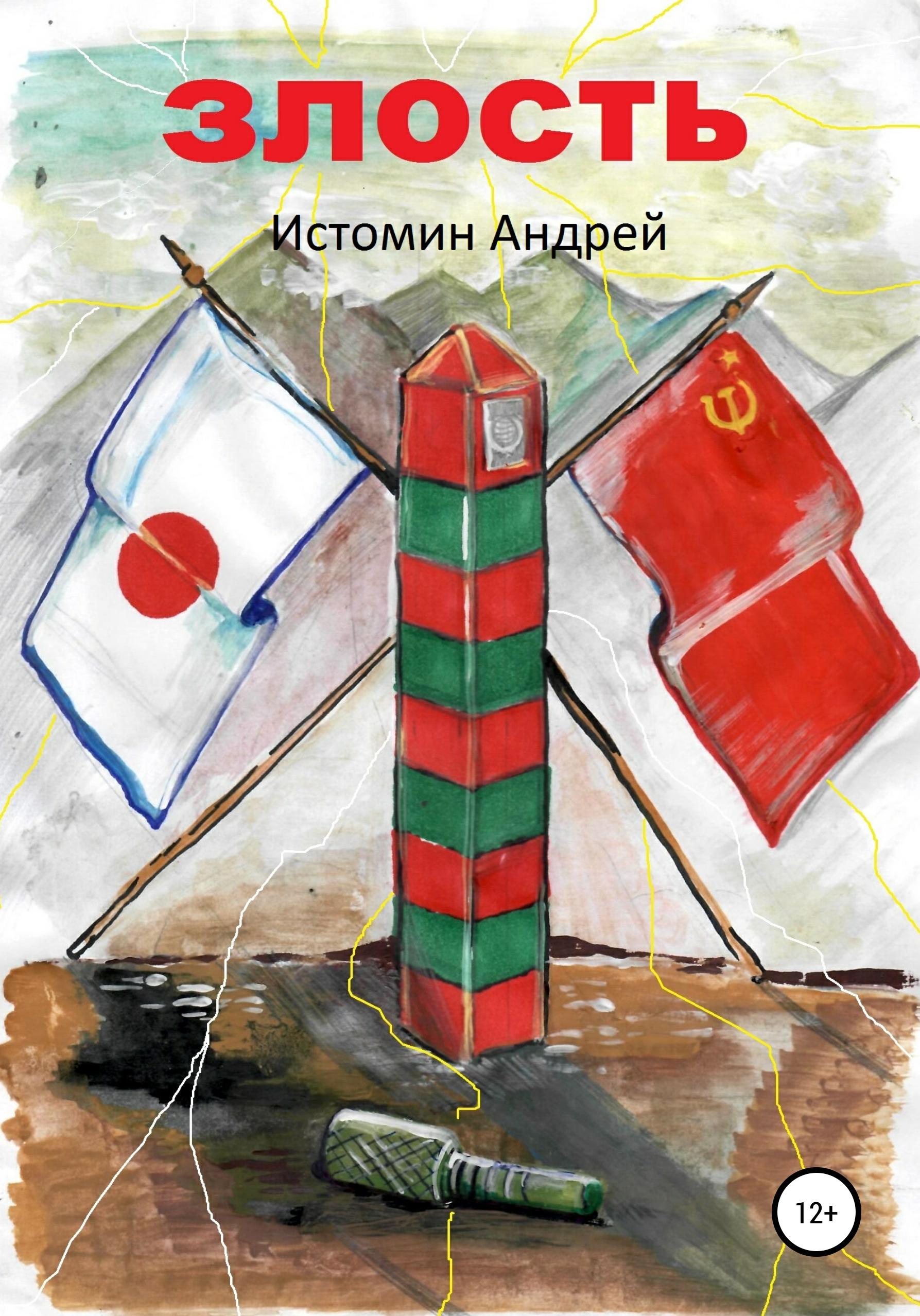 Купить книгу Злость, автора Андрея Истомина