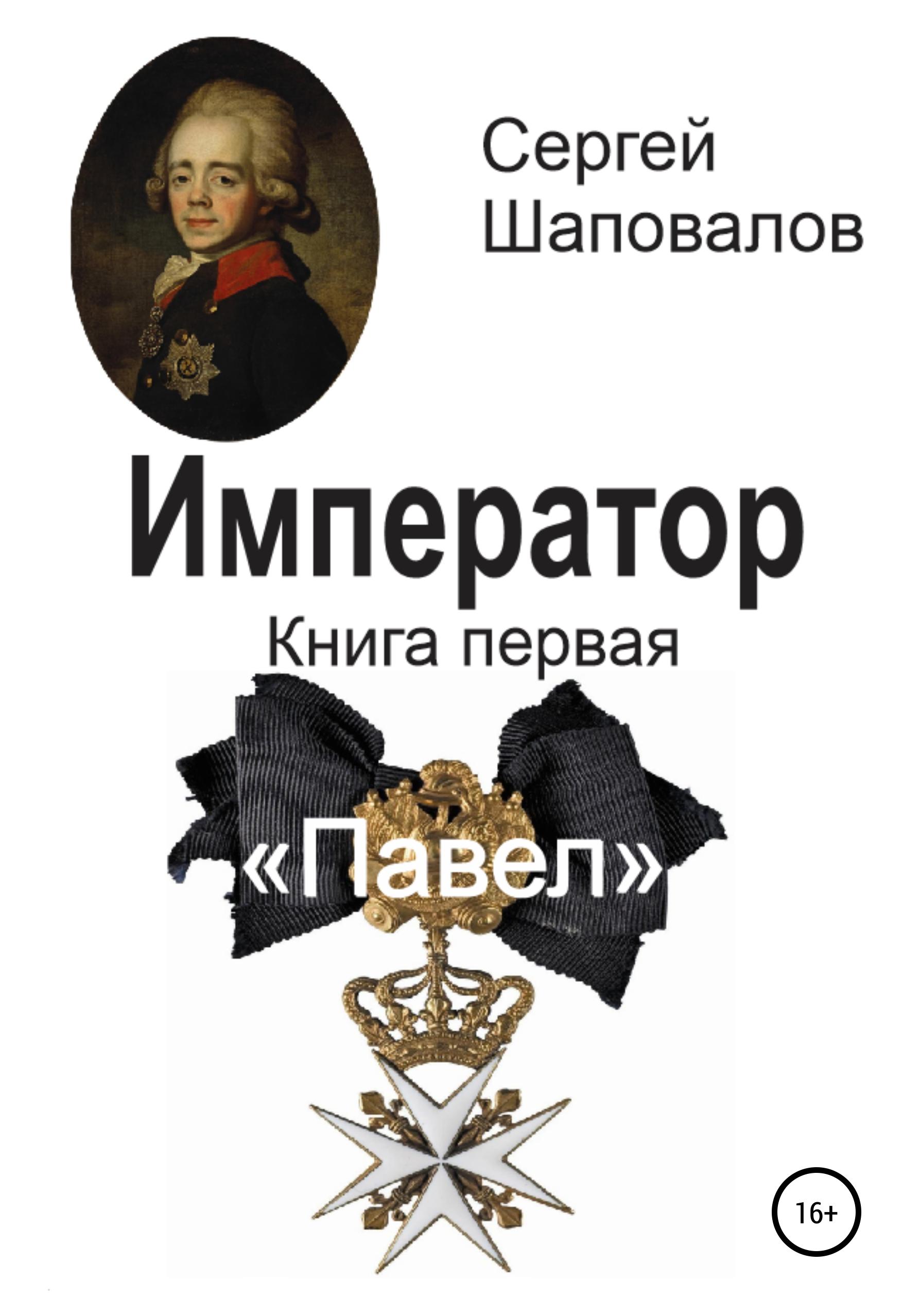 Сергей Шаповалов - Император. Книга первая. Павел