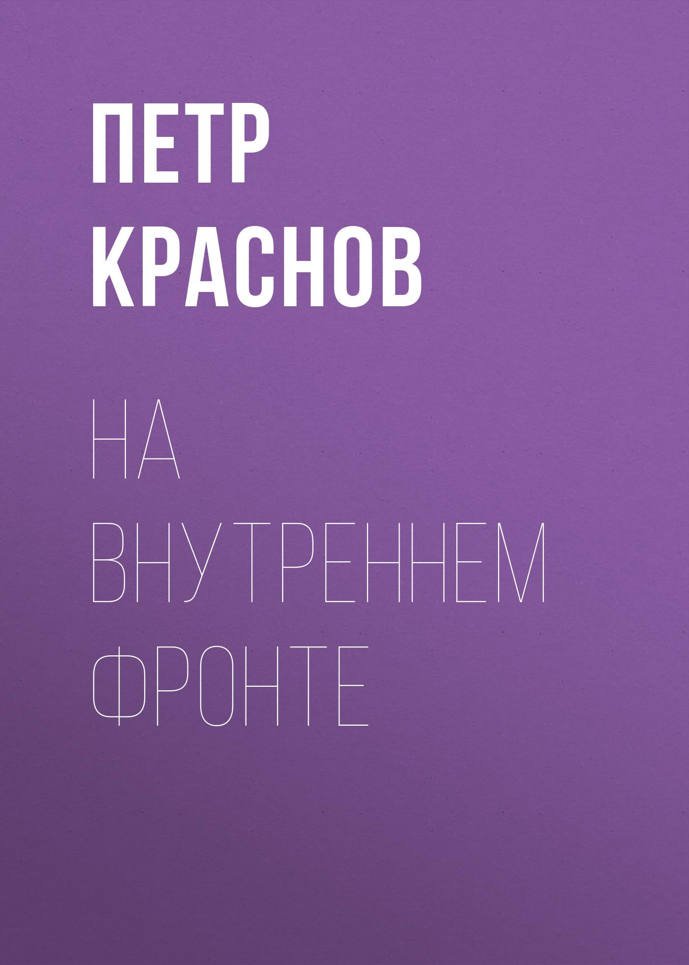 Купить книгу На внутреннем фронте, автора Петра Краснова
