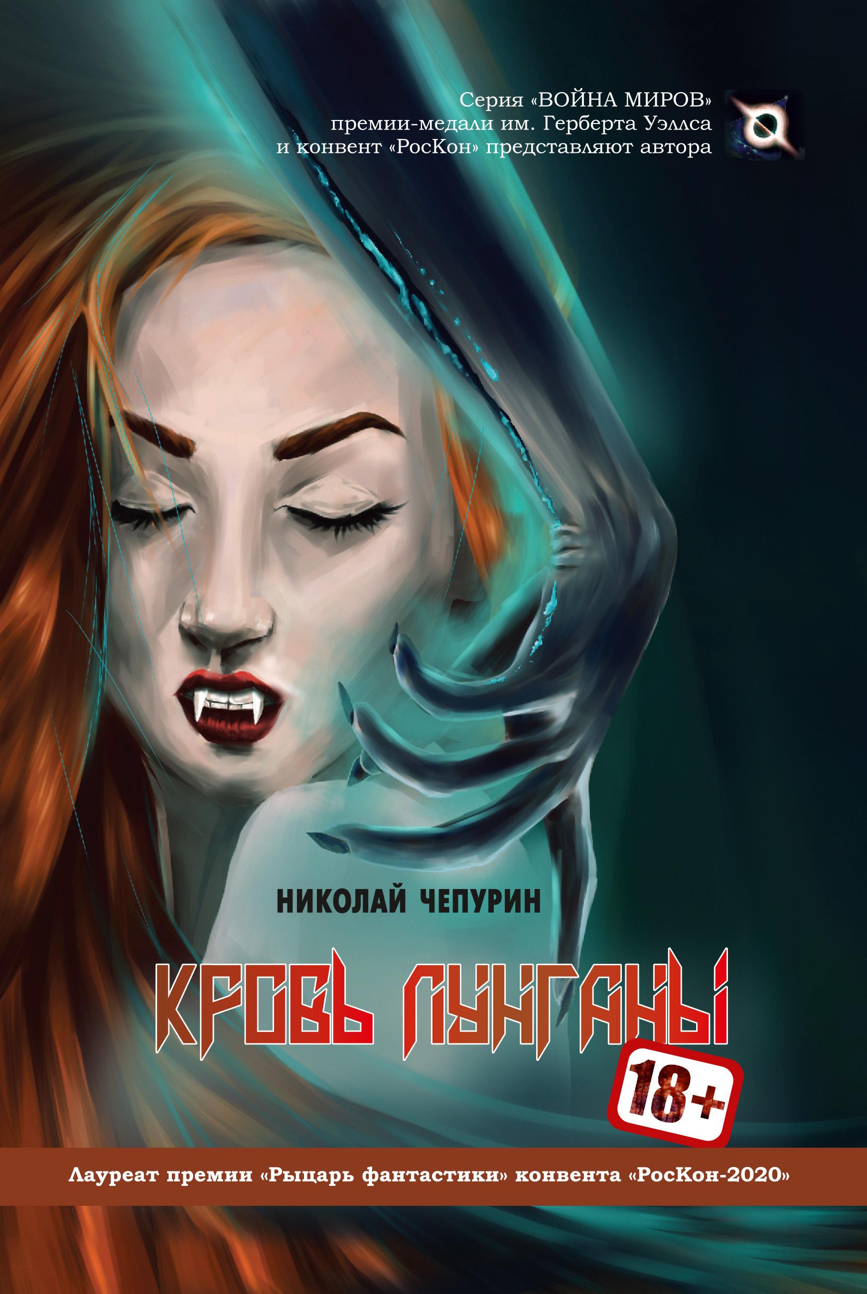 Николай Чепурин - Кровь лунганы