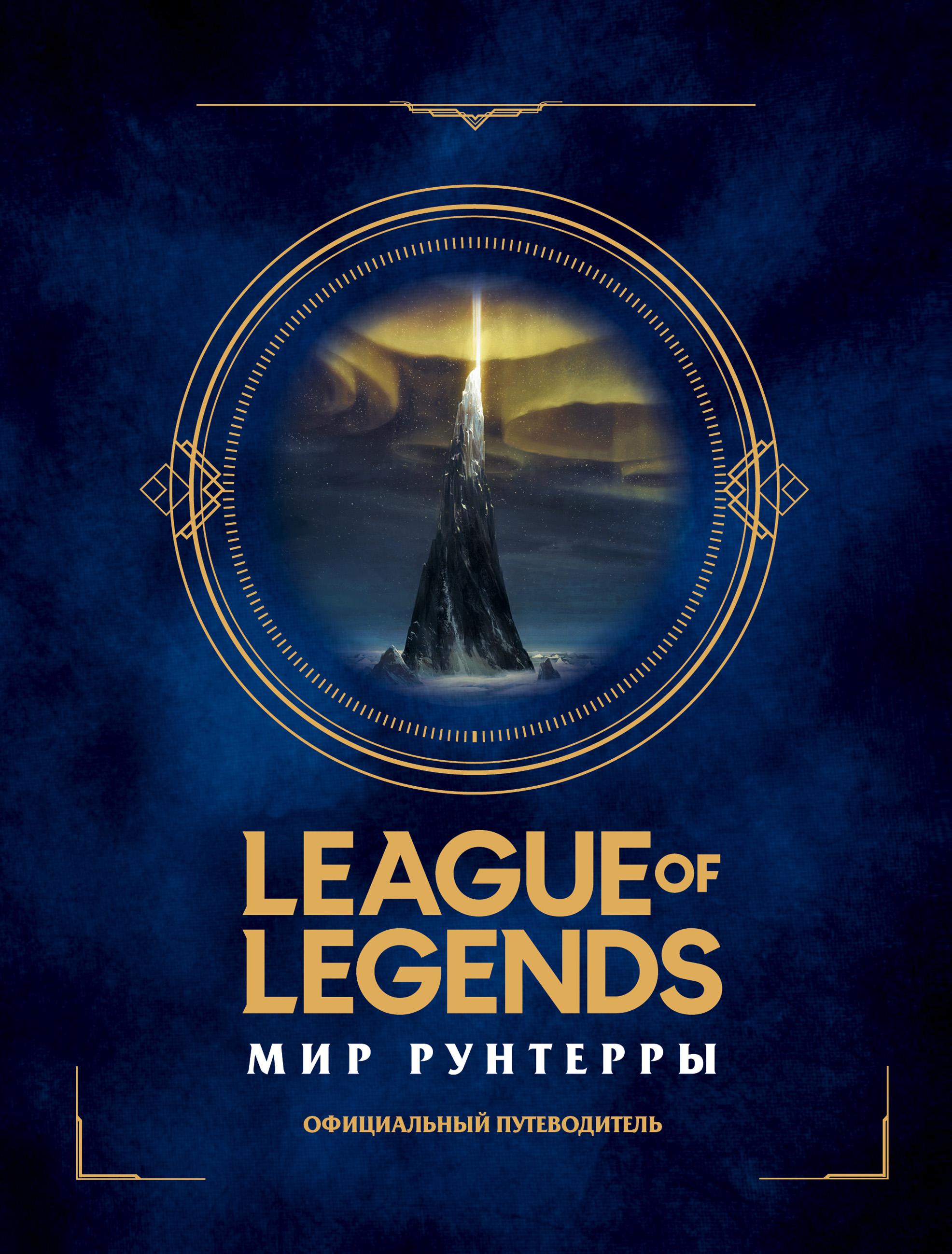 Купить книгу League of Legends. Мир Рунтерры. Официальный путеводитель, автора