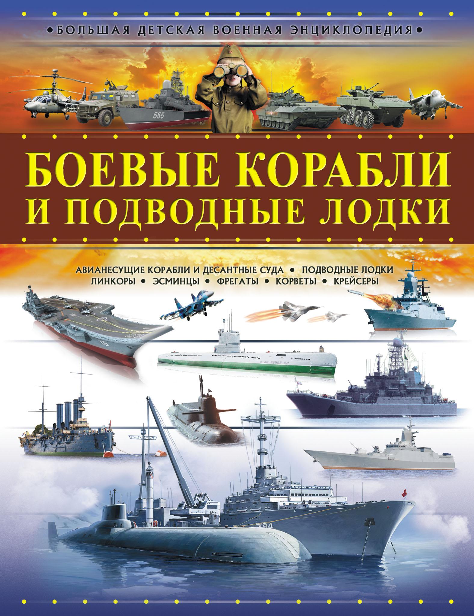 Купить книгу Боевые корабли и подводные лодки, автора А. Г. Мерникова