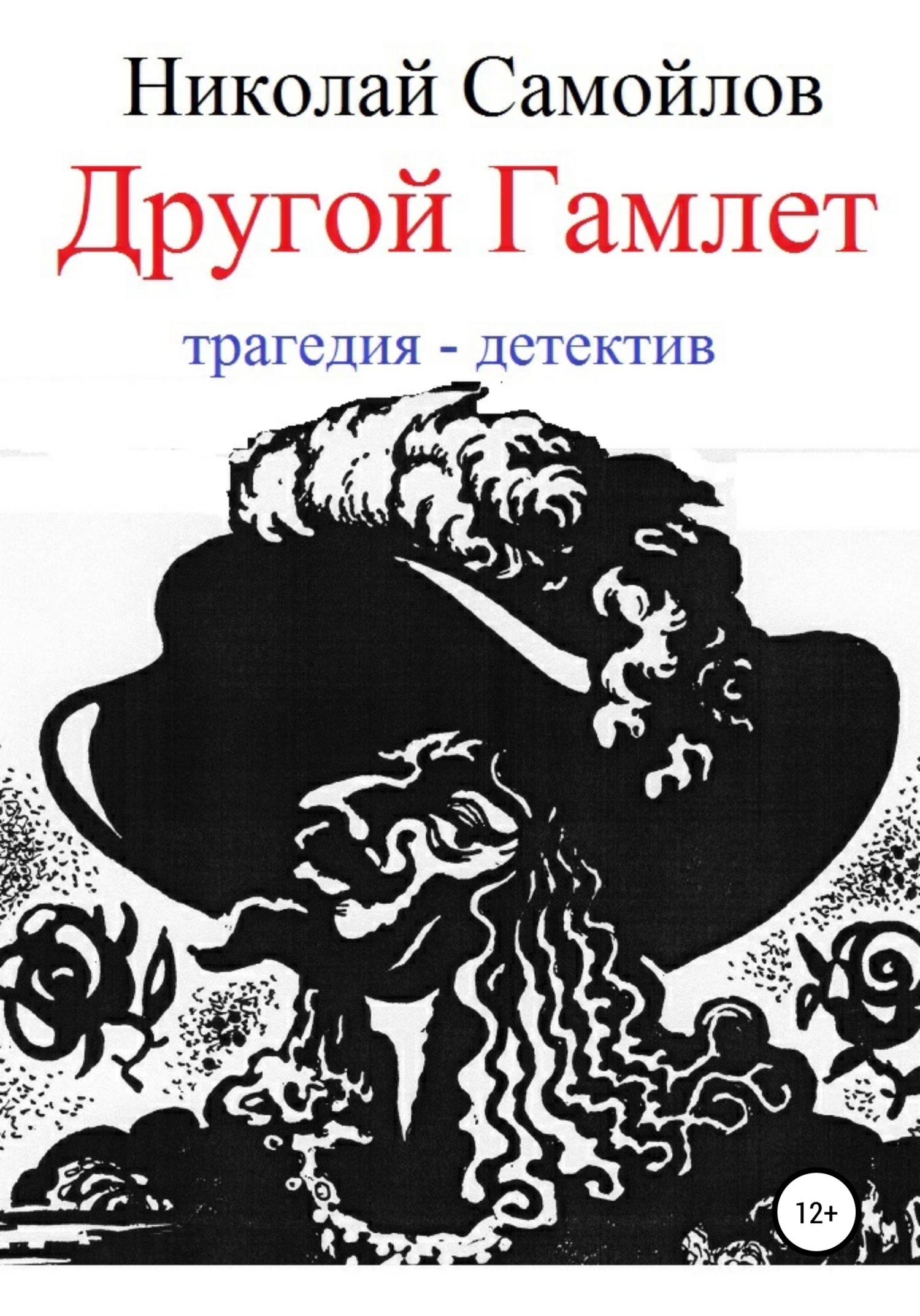 Купить книгу Новый Гамлет, автора Николая Николаевича Самойлова