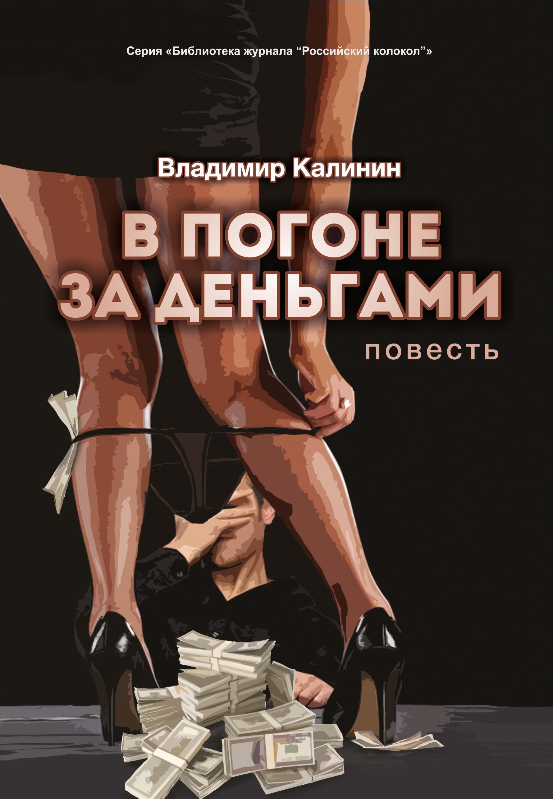 Купить книгу В погоне за деньгами, автора Владимира Калинина