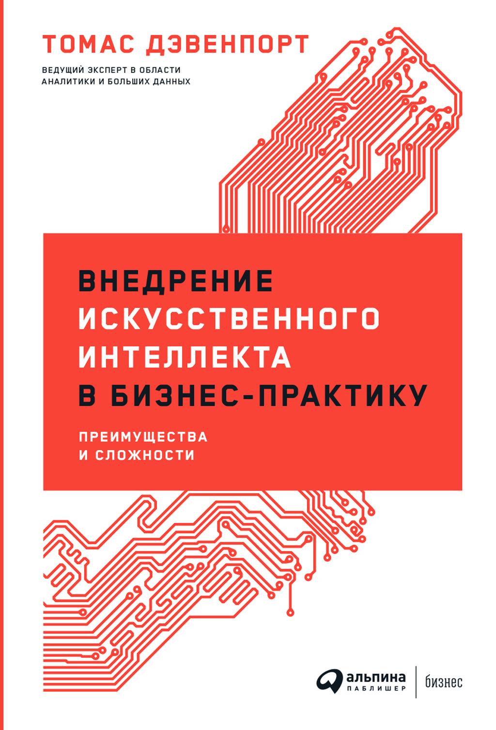 Купить книгу Внедрение искусственного интеллекта в бизнес-практику. Преимущества и сложности, автора Томаса Дэвенпорта