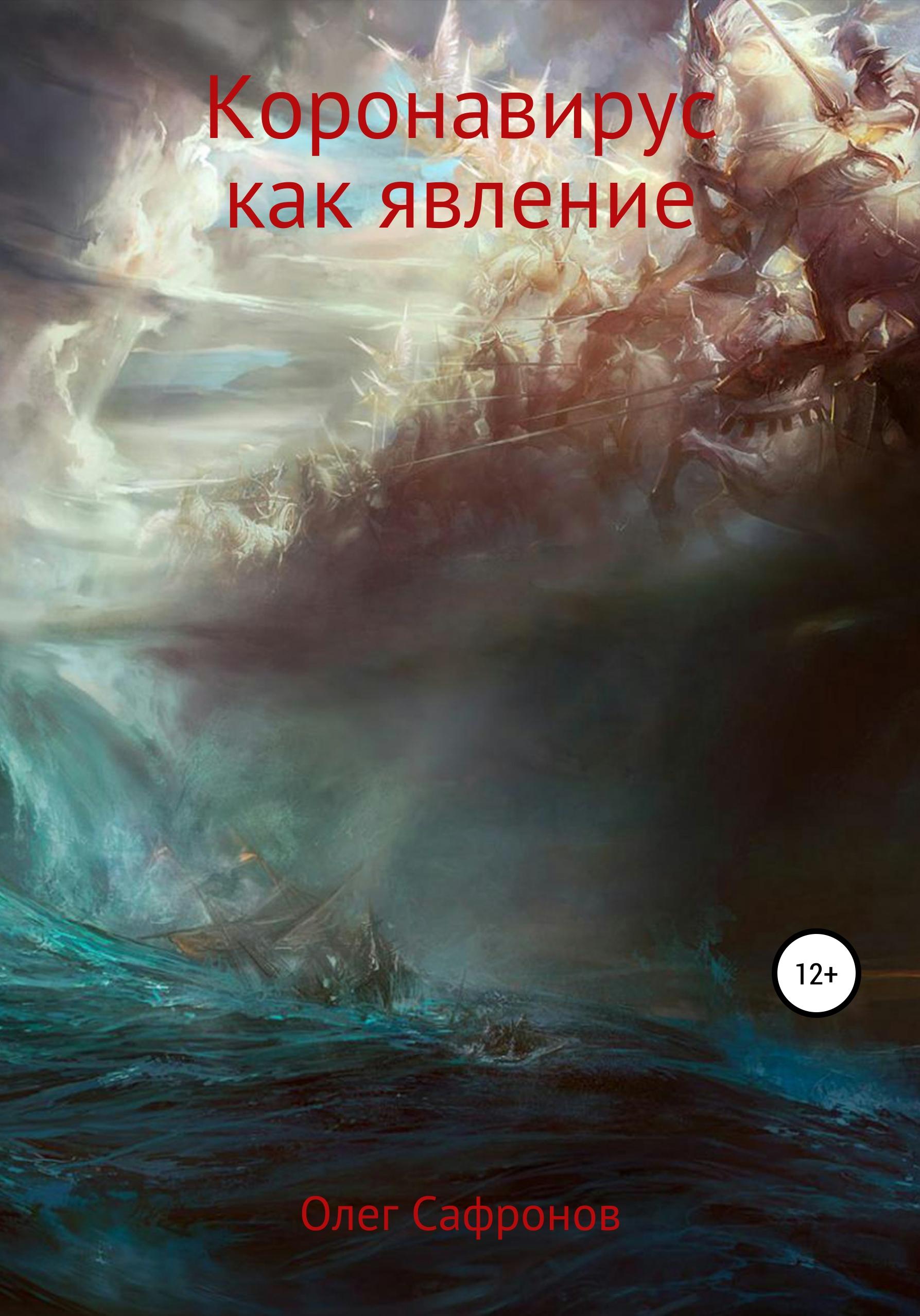 Купить книгу Коронавирус как явление, автора Олега Валентиновича Сафронова