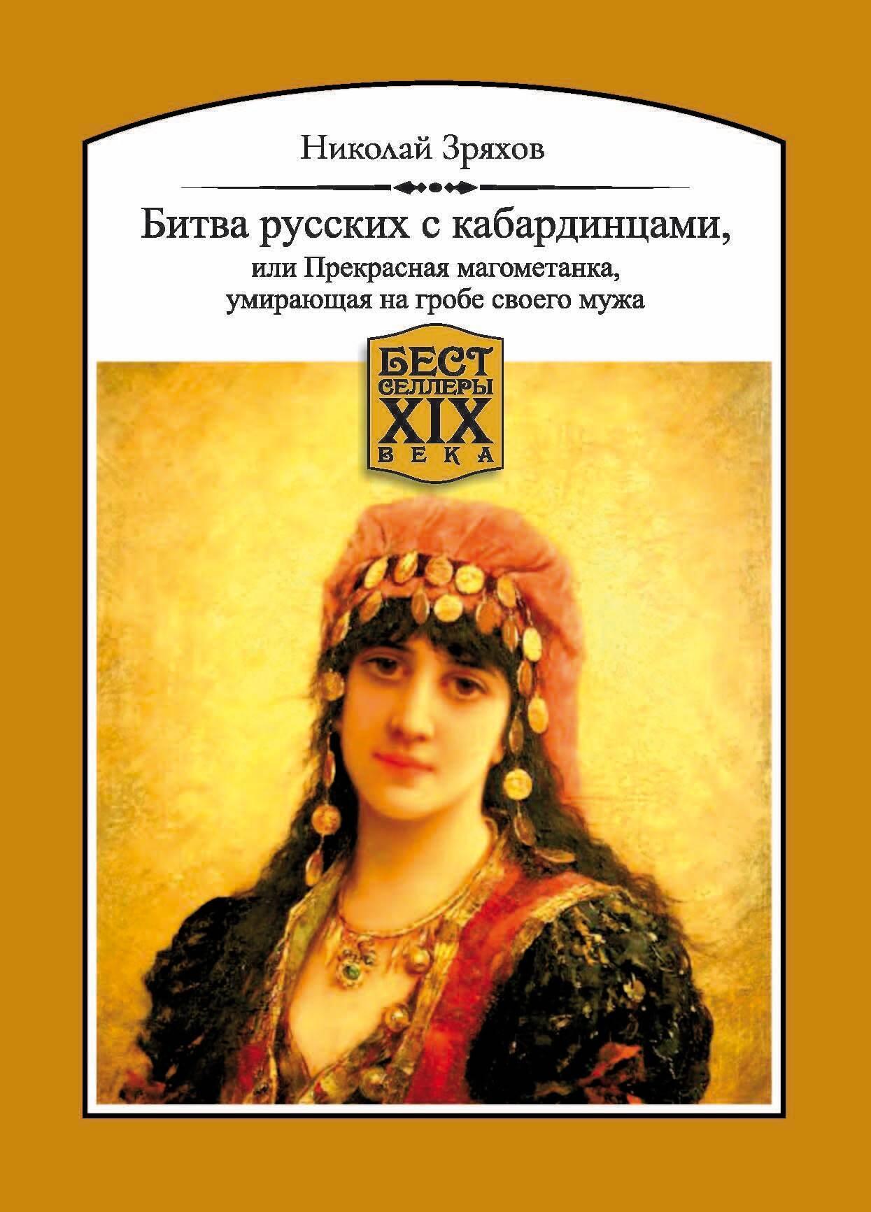 Купить книгу Битва русских с кабардинцами, или Прекрасная магометанка, умирающая на гробе своего мужа, автора Николая Ильича Зряхова